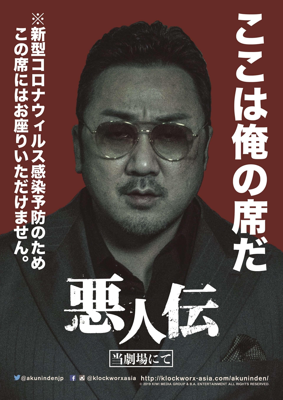 隣の席にマ・ドンソク現る!異例の大ヒットを遂げた韓国映画『悪人伝』のソーシャルディスタンスパネルが劇場に設置決定 film200619_akuninden_20-1920x2716