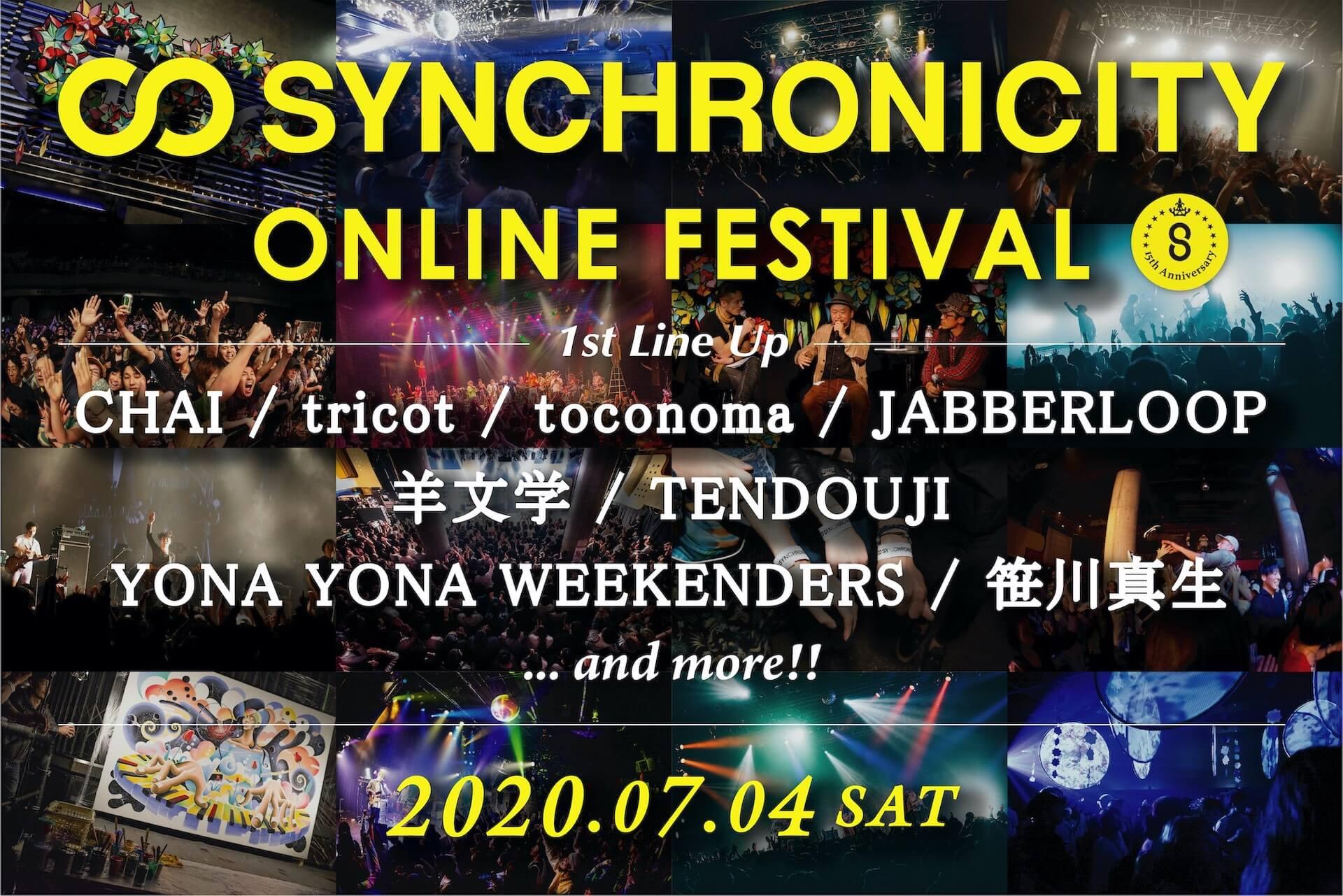 配信フェス<SYNCHRONICITY2020>第一弾出演者が発表!CHAI、tricot、羊文学、TENDOUJIらが登場 music200619_synchronicity20_09