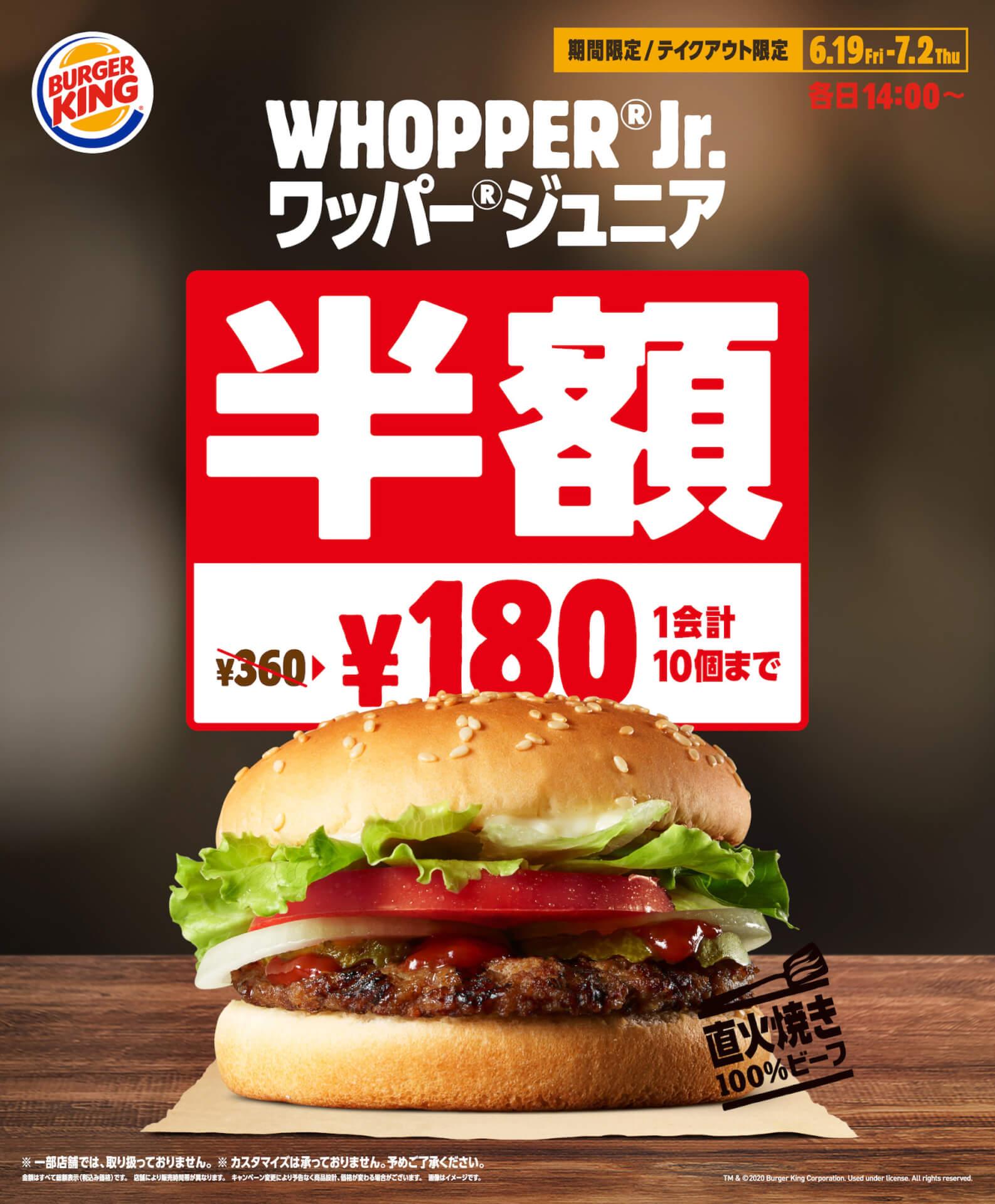 バーガーキングのワッパージュニア(R)がテイクアウト限定の180円で食べられるキャンペーンがスタート! gourmet200619_burgerking_1