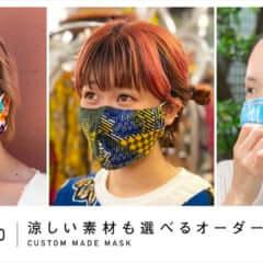 森 オーダーメイドマスク
