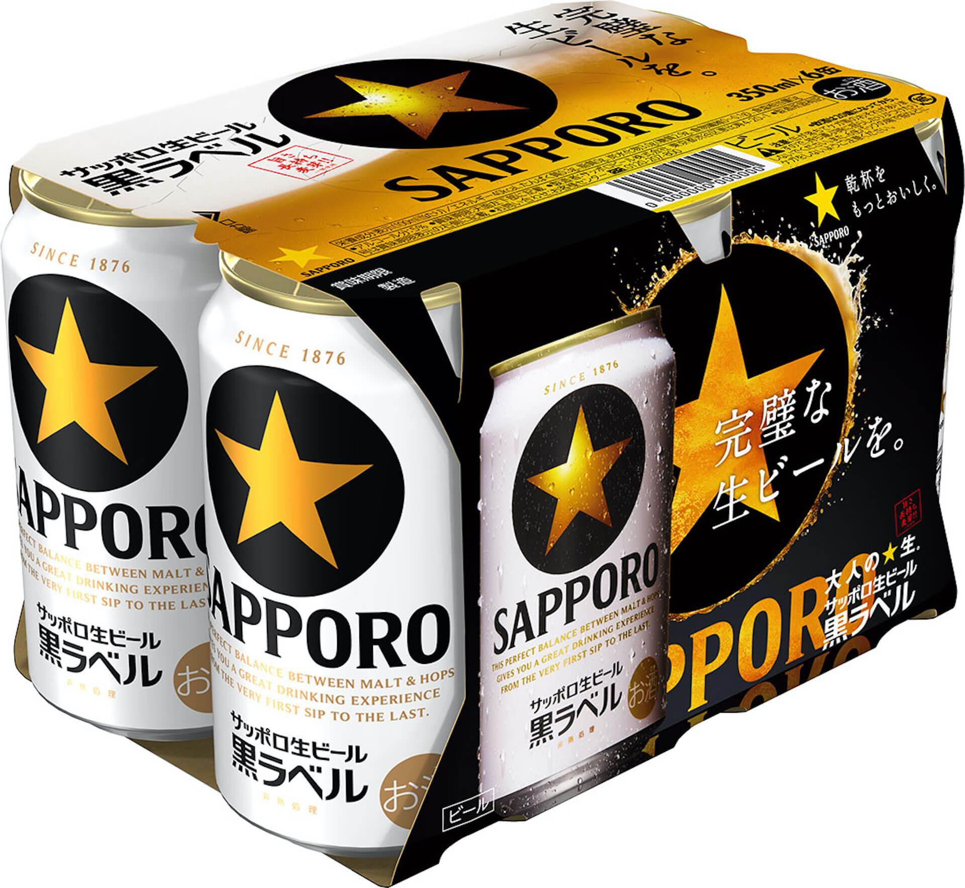 SIRUPのオリジナルコラボ曲が聴ける!?サッポロ生ビール黒ラベルのスマホゲーム登場&ワイヤレスイヤホンが当たるキャンペーンも gourmet200622_sapporobeer_sirup_07