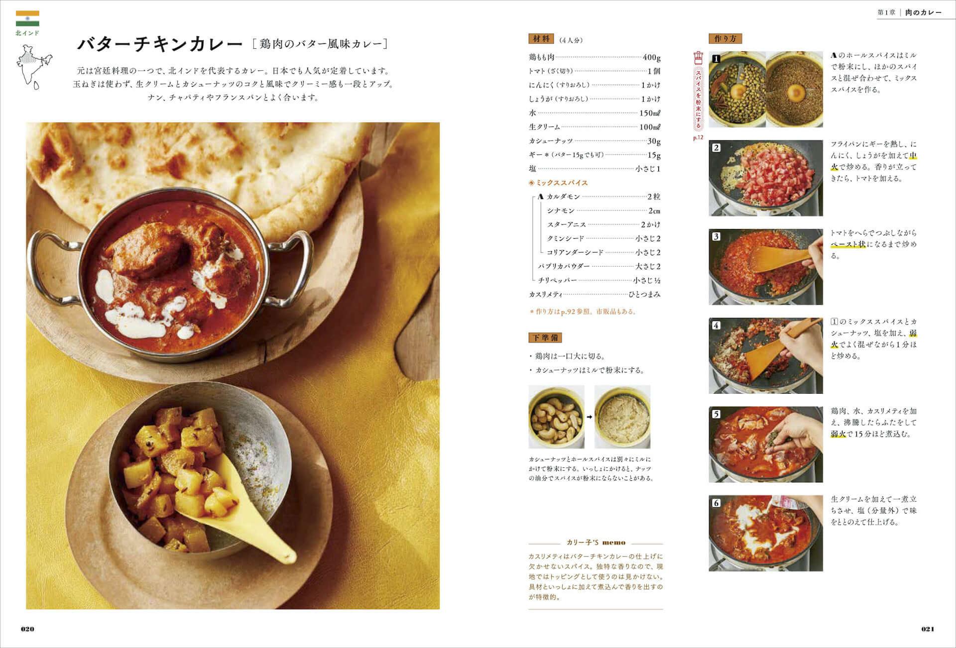 ディープなスパイスカレーをおうちでも!スパイス料理研究家・印度カリー子による本格カレーレシピ本が発売決定 gourmet200622_curry_book_3-1920x1302