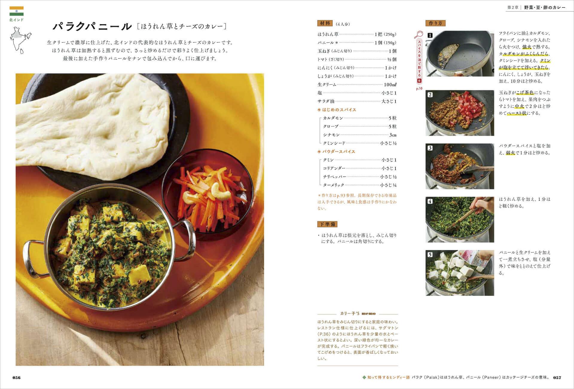 ディープなスパイスカレーをおうちでも!スパイス料理研究家・印度カリー子による本格カレーレシピ本が発売決定 gourmet200622_curry_book_4-1920x1302