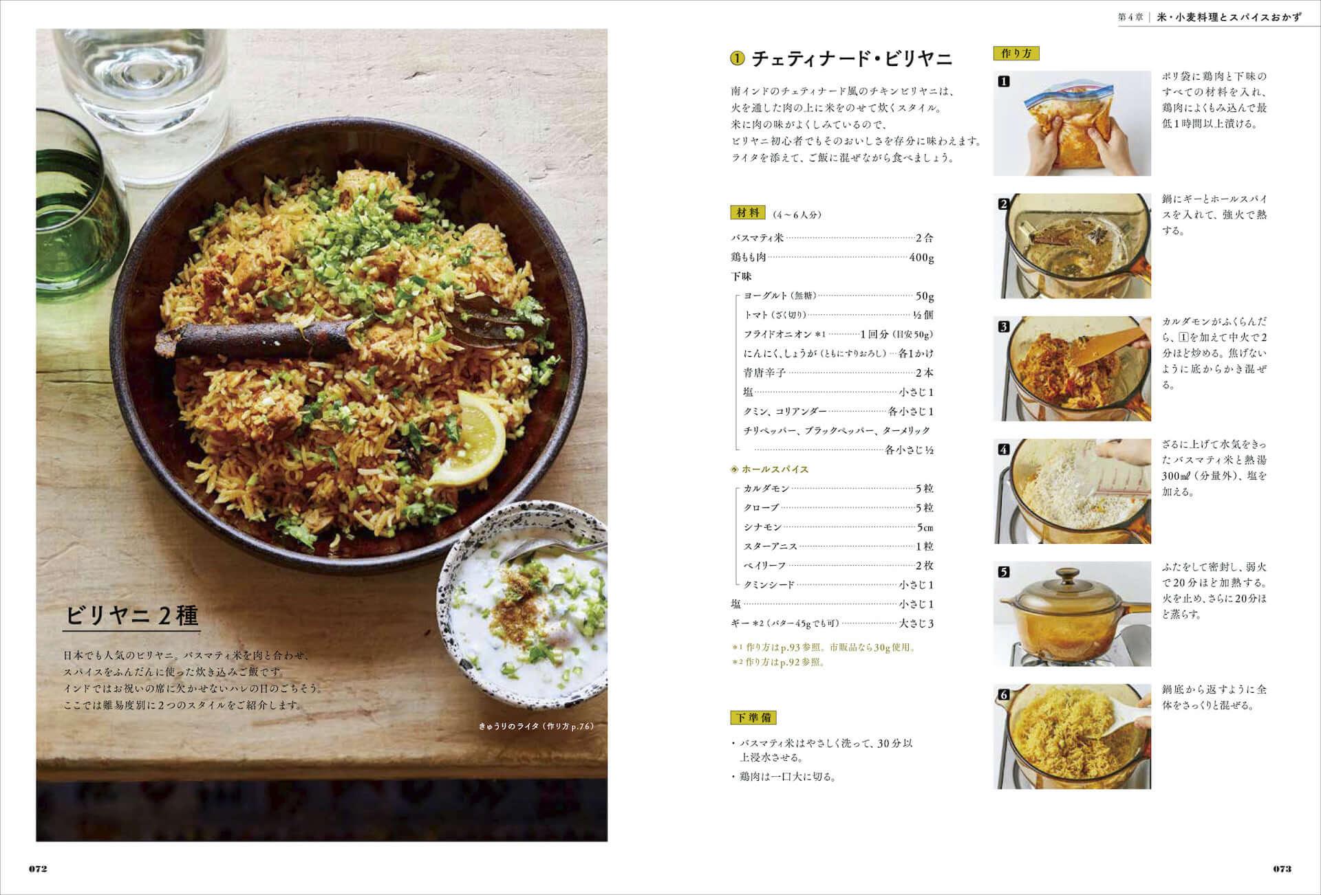 ディープなスパイスカレーをおうちでも!スパイス料理研究家・印度カリー子による本格カレーレシピ本が発売決定 gourmet200622_curry_book_5-1920x1302