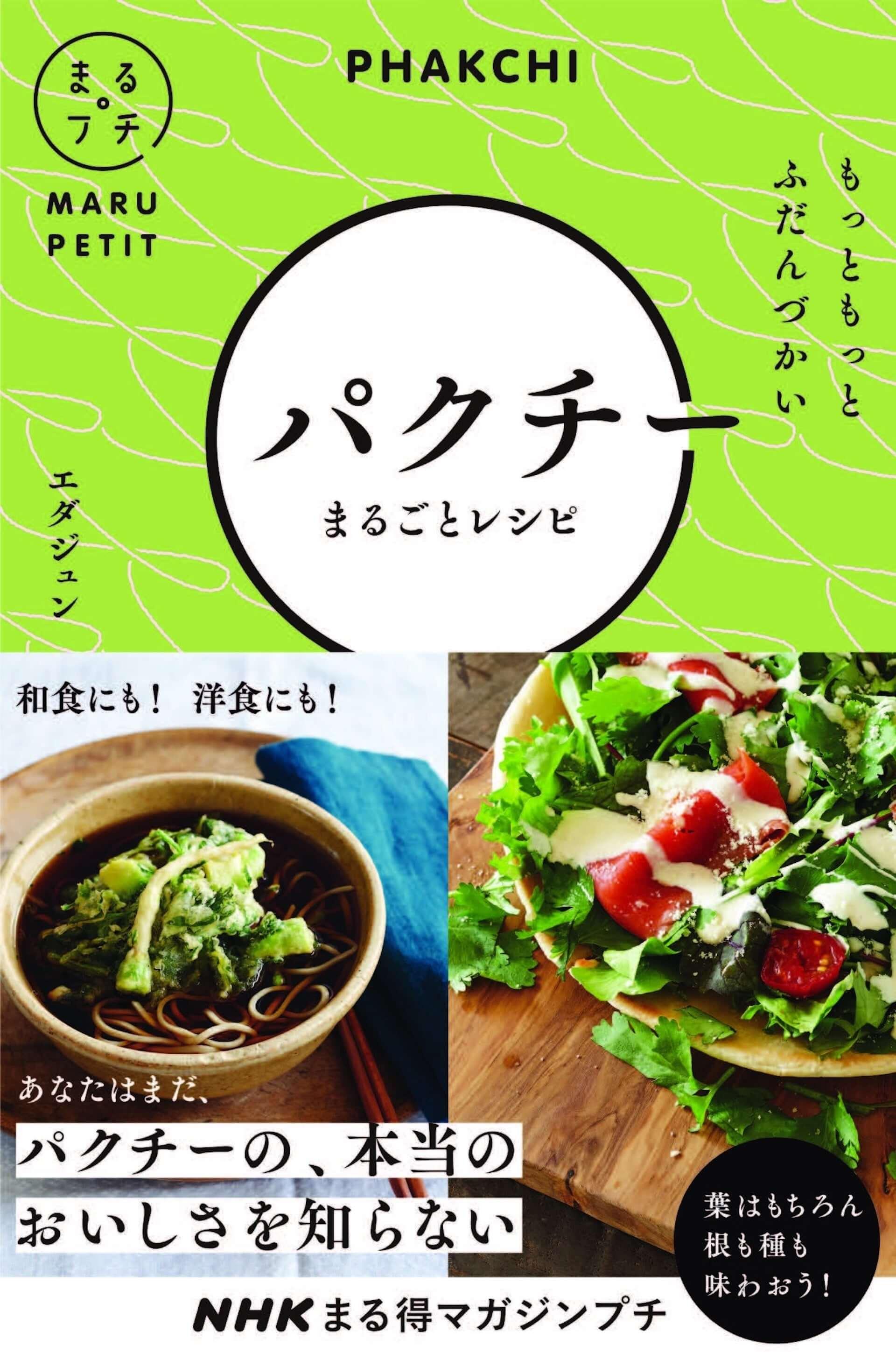 パクチーが和食、洋食、中華に大変身!?パクチー料理研究家・エダジュンが提案する『パクチーまるごとレシピ』がNHK出版から発売 gourmet200622_phakchi_recipe_1-1920x2913