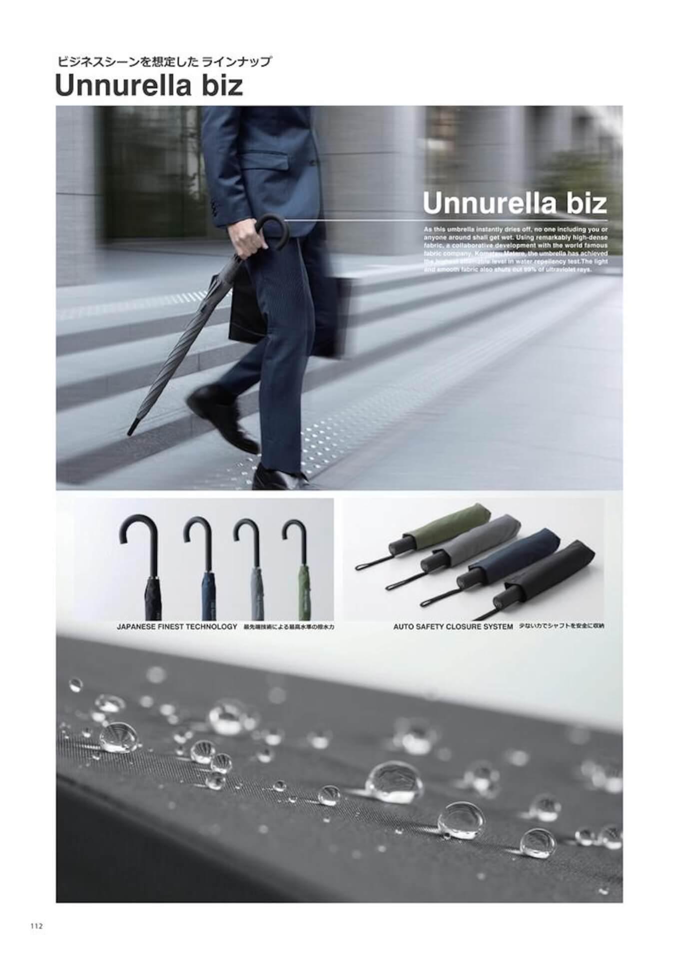 Wpc.(TM)から濡らさない傘『アンヌレラ』が登場!高いはっ水性・防水性で雨水が滴るのをガード lf200622_unnurella_wpc_02