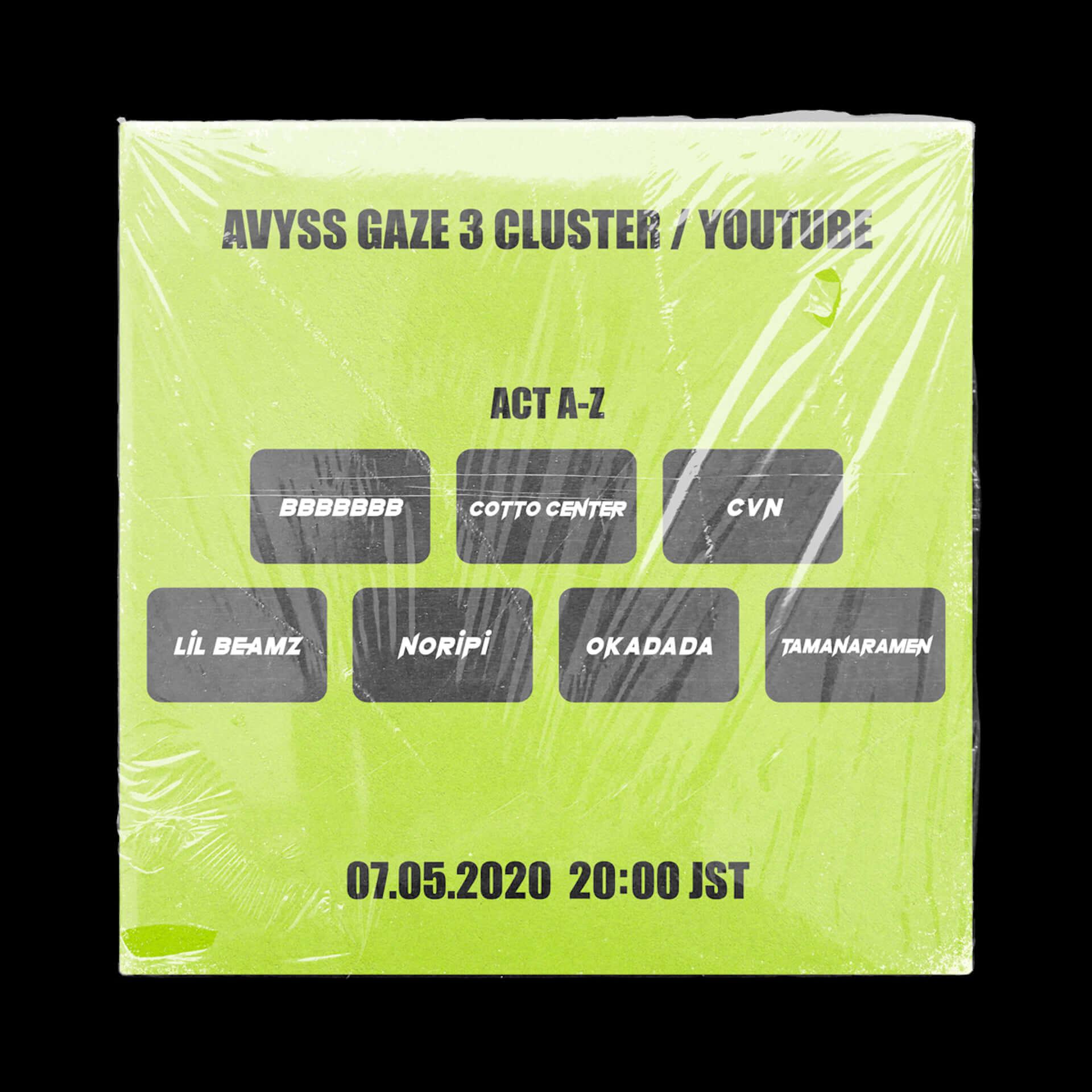 okadada、noripi、BBBBBBBら7組が仮想ナイトクラブに登場!<AVYSS GAZE>第3弾詳細が解禁&仮想空間体験プログラムも公開 music200623_avyssgaze_2-1-1920x1920