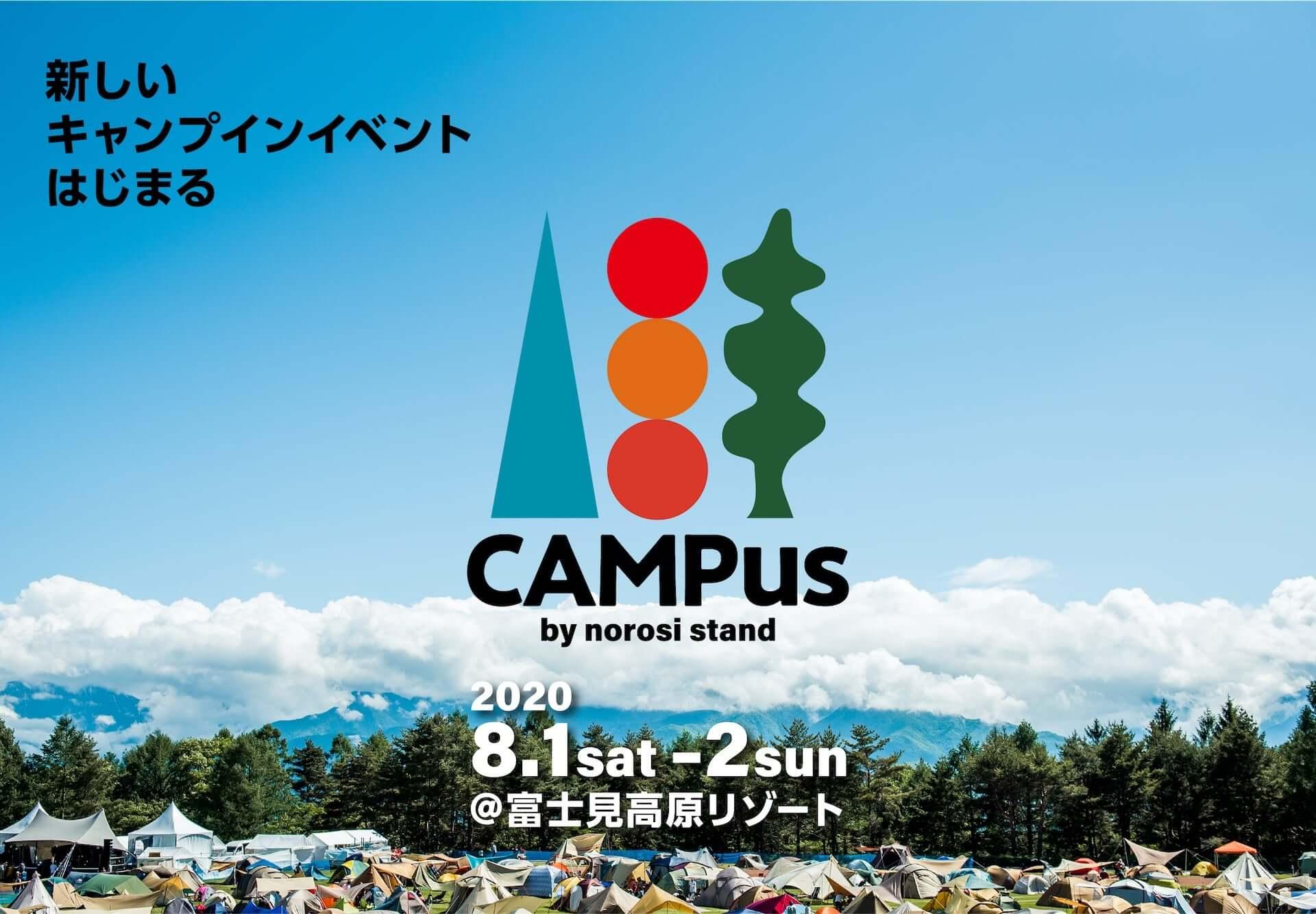 音楽×映画×キャンプを堪能できる新たなフェス<CAMPus>が入場組数限定で開催決定!「8月、富士見高原でお会いしましょう」 art200623_campus-norosi_2-1920x1334
