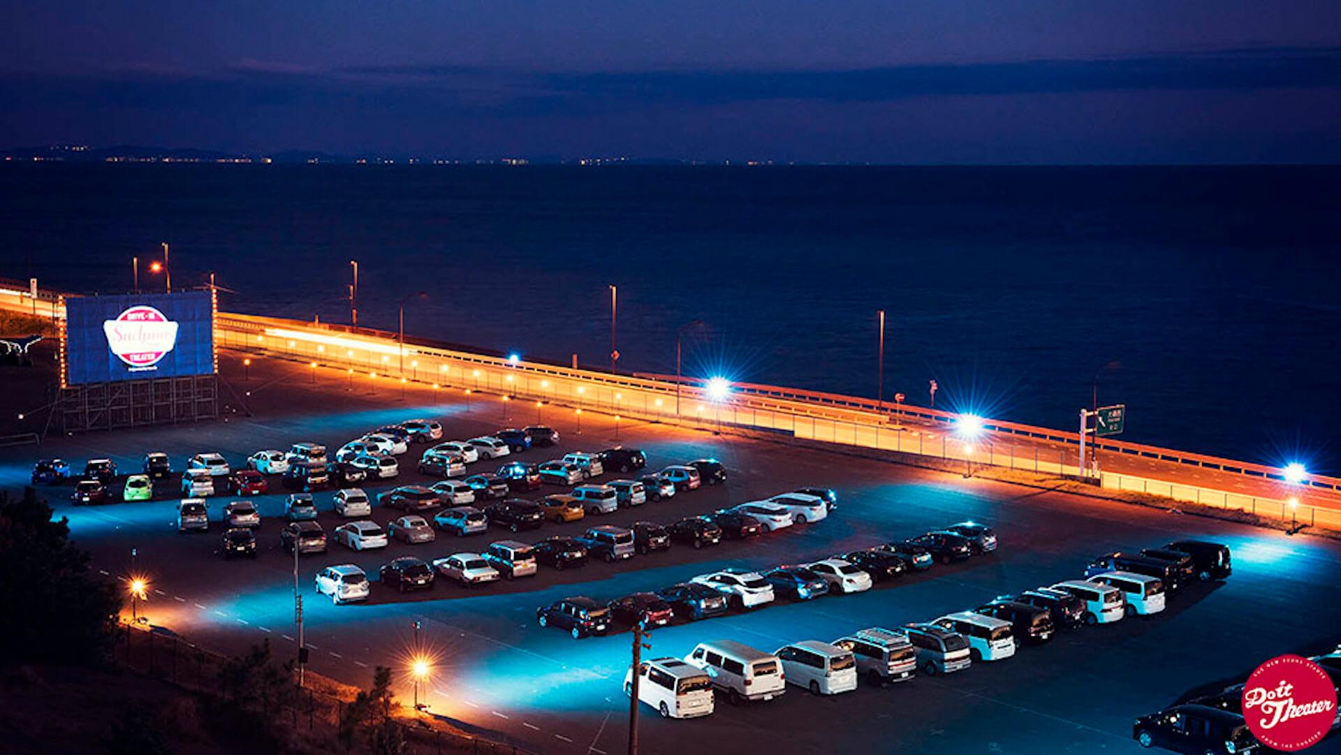 <ドライブインシアター>が大阪万博記念公園、大磯ロングビーチで開催決定!PUNPEE、VERBALからの賛同コメントも ac200623_driveintheater_09