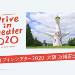 ドライブインシアター 大阪