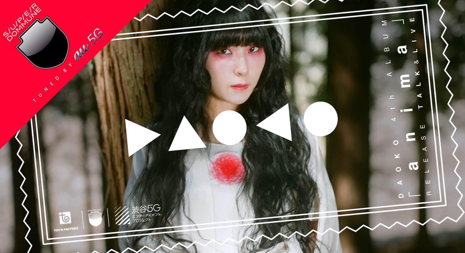 SUPER DOMMUNEにて配信されるDAOKOの4thアルバム『anima』リリース記念ARライブの詳細が公開! music200623_daoko_dommune_01