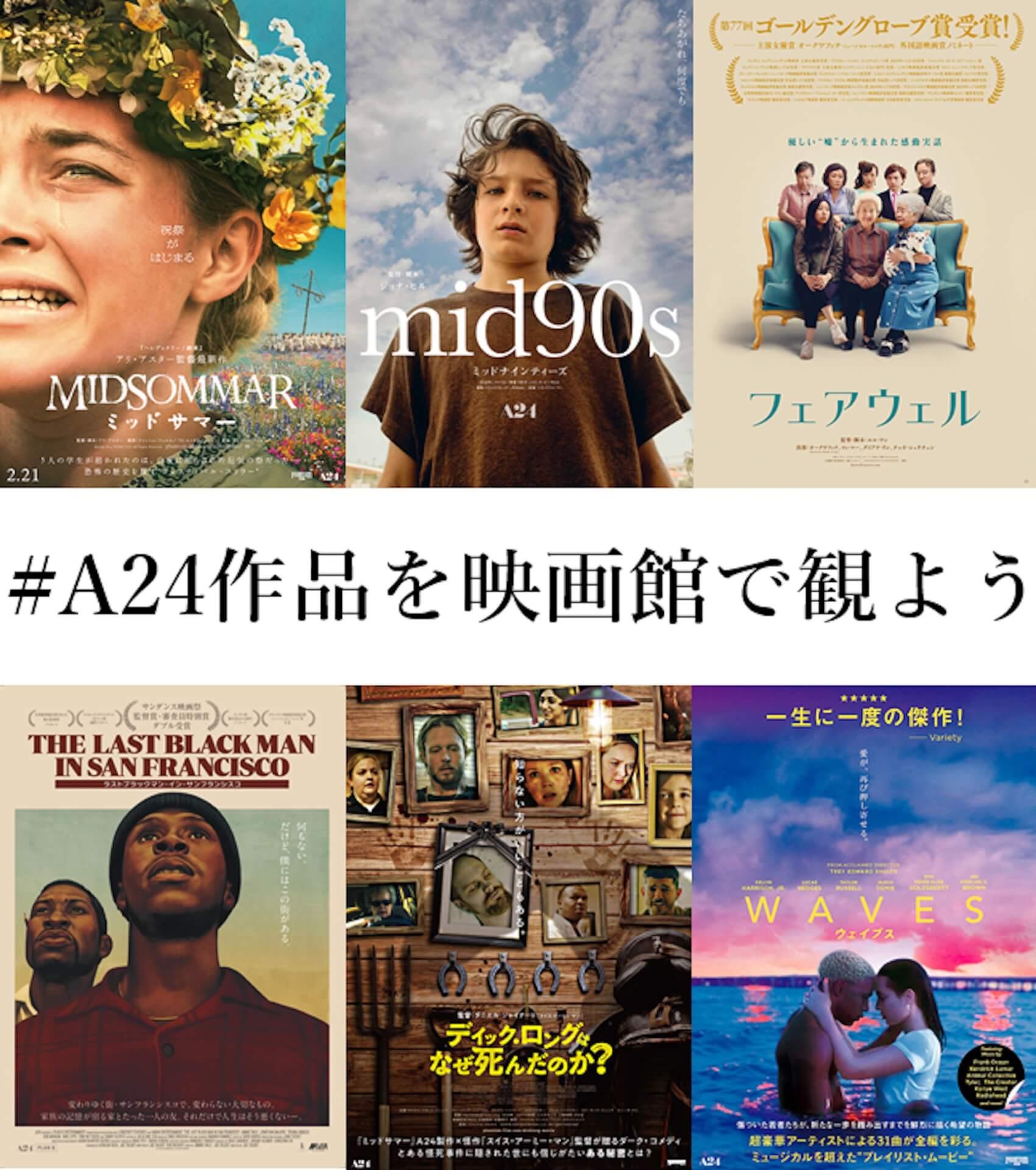 『ミッドサマー』『WAVES』などA24作品の劇場鑑賞券セットやオリジナルグッズが当たるTwitterキャンペーンが実施決定! film200623_a24_campaign_01