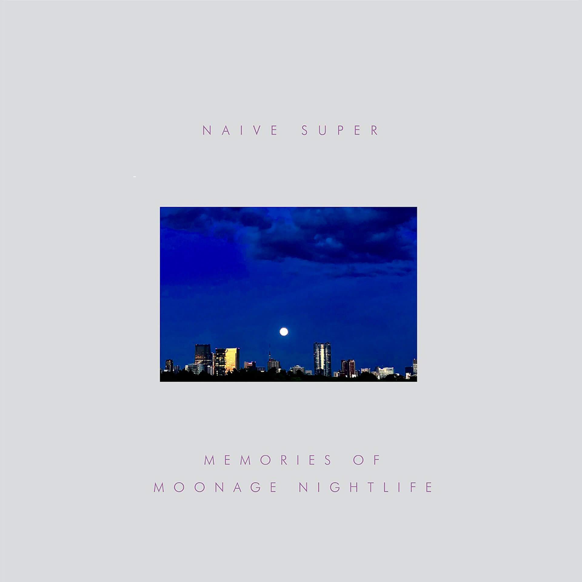 "Naive Superが野宮真貴を迎えた""Memories Of Moonage Nightlife""をリリース!「月」をテーマに連続リリースも決定 music200624_naivesuper_02"
