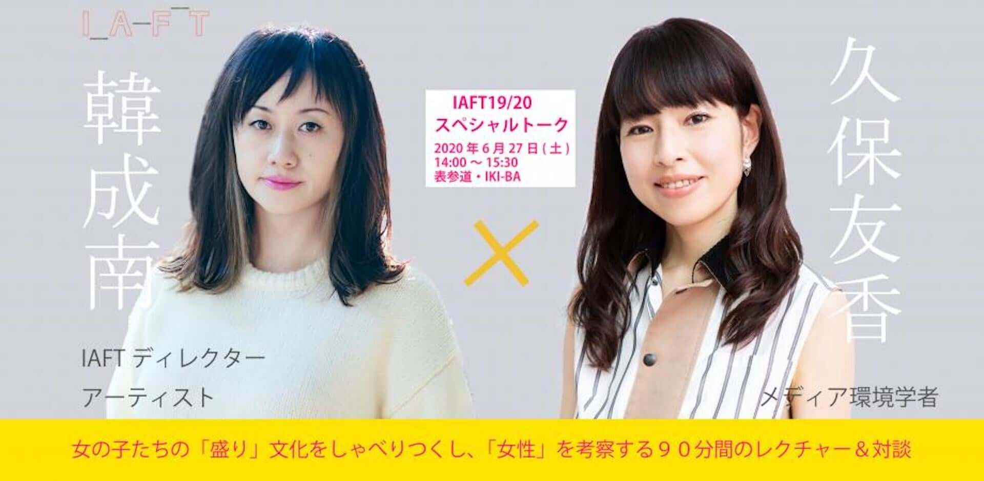 「インスタ映え」はなぜ生まれたのか?日本女性の「盛り」文化を考察する<IAFT19/20 スペシャルトーク>が表参道COMMUNEにて開催決定 art200624_iaft1920talk_1-1920x939