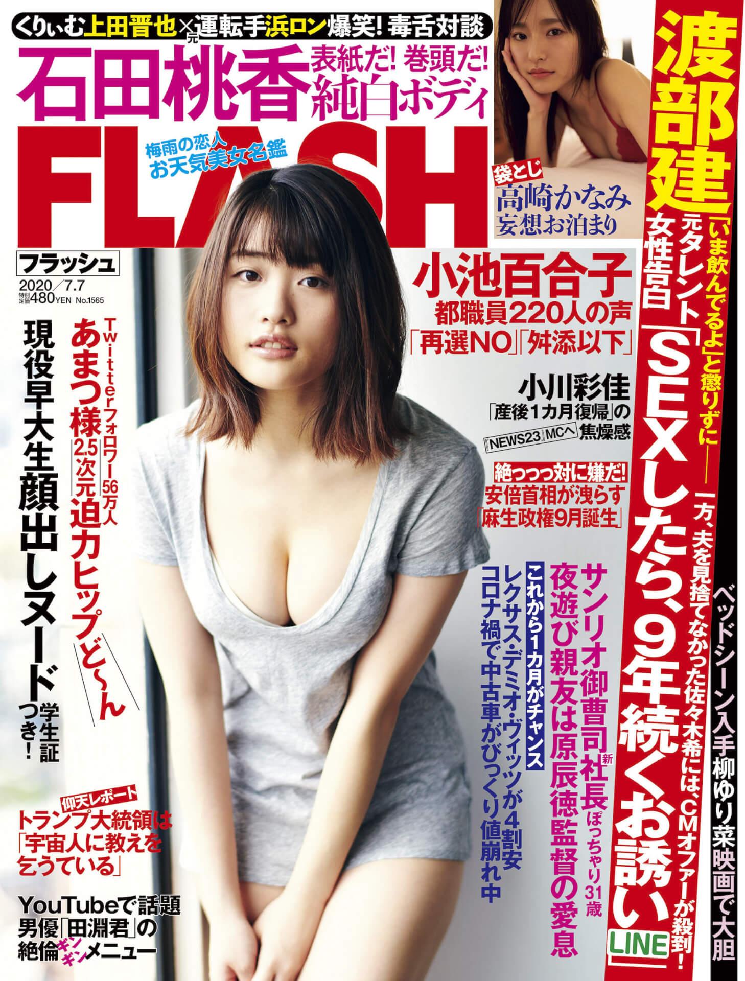 石田桃香が表紙の『FLASH』にたわわなボディで魅せるはのんまゆが登場!「日本酒グラビア」でほろ酔いの姿も art200624_flash_2