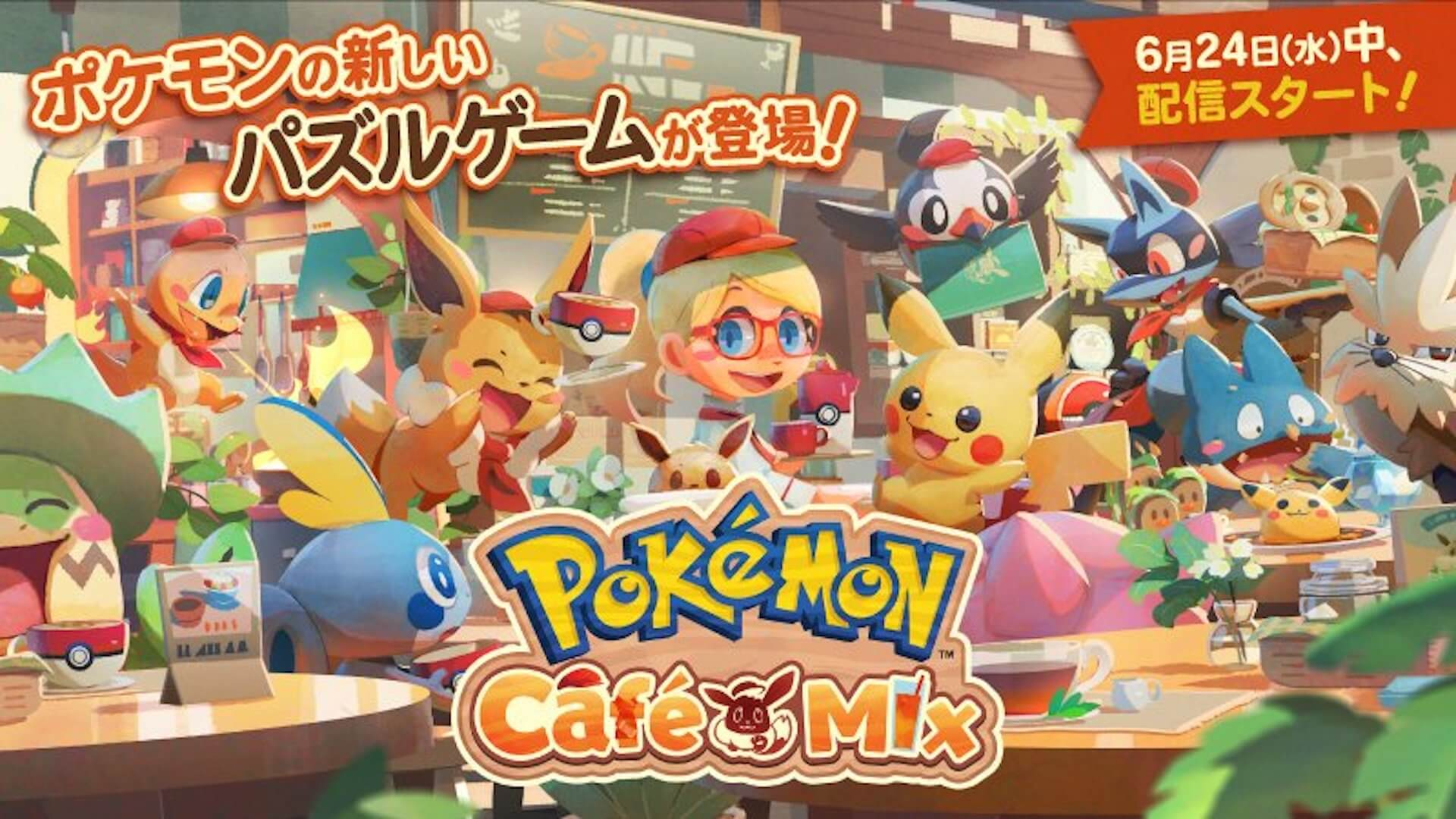 Nintendo Switchの新感覚ゲーム『ポケモンカフェ ミックス』が無料で配信開始!iOS、Androidでもダウンロード可能 tech200624_nintendoswitch_pokemon_1