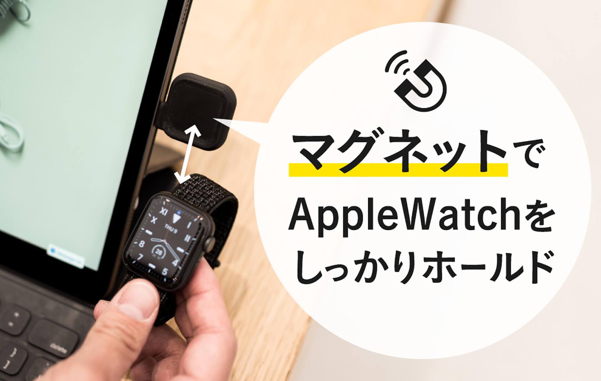 コインサイズのApple Watch専用充電器「MACO GO」がクラウドファンディング「Makuake」に登場! tech200624_macogo_2