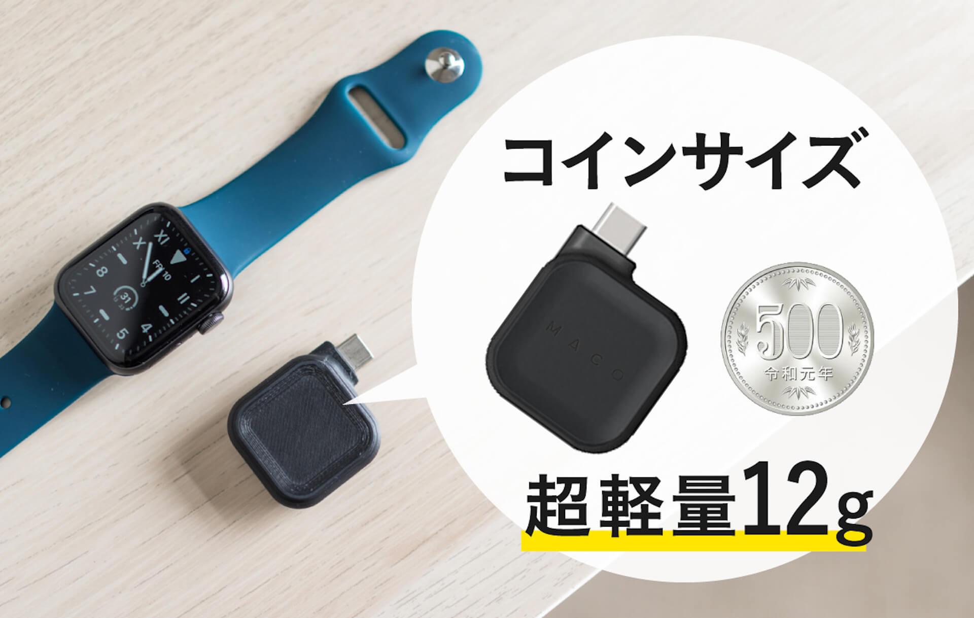 コインサイズのApple Watch専用充電器「MACO GO」がクラウドファンディング「Makuake」に登場! tech200624_macogo_16