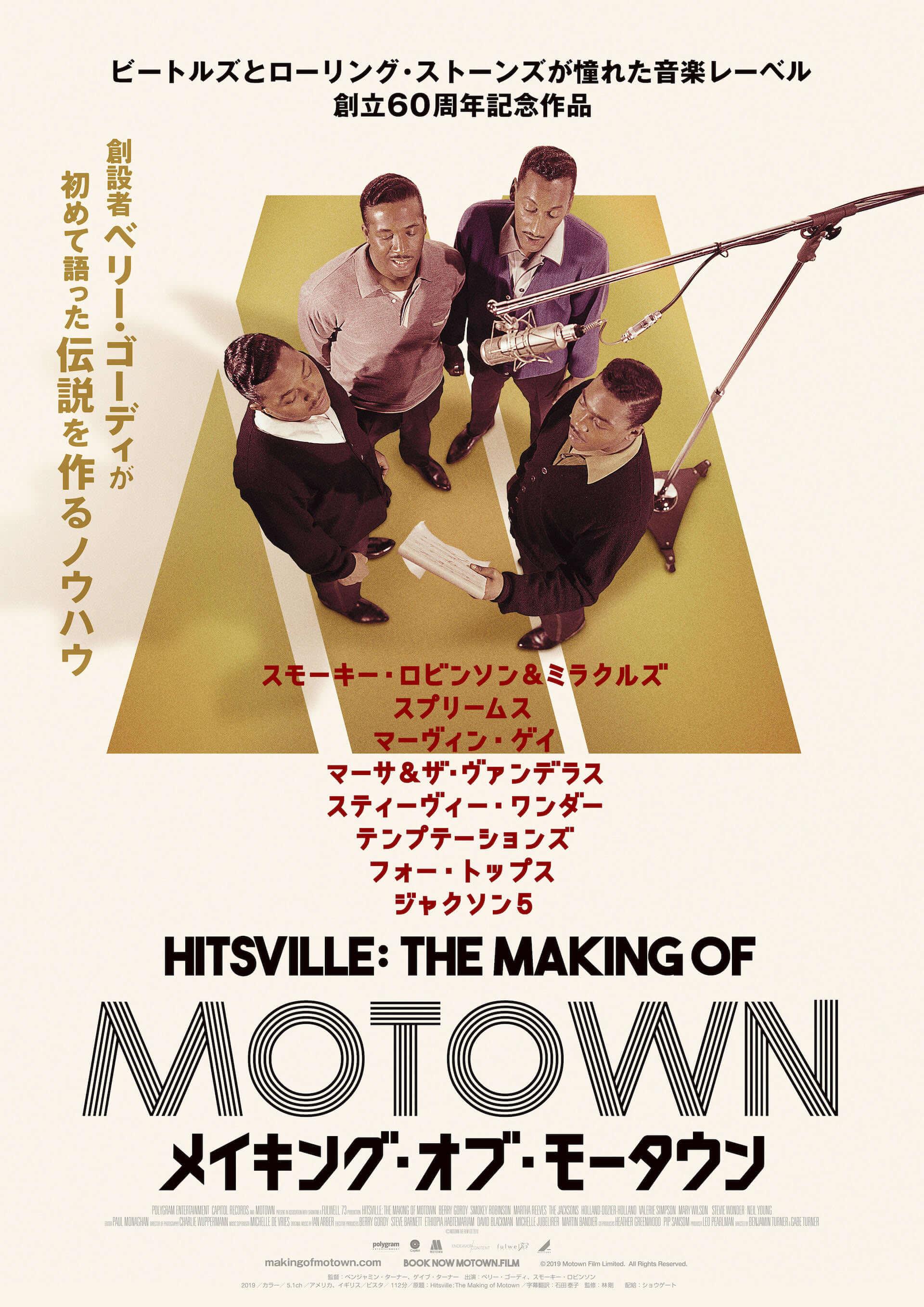 Marvin GayeやStevie Wonderを輩出した〈モータウン〉の軌跡がドキュメンタリー映画に!『メイキング・オブ・モータウン』が日本公開決定 film200625_makingofmotown_1-1920x2715
