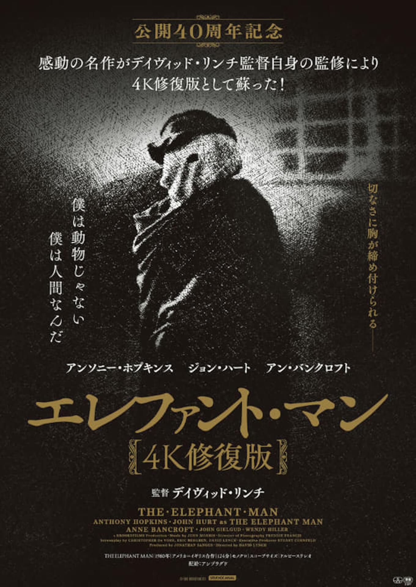 デヴィッド・リンチ最高傑作『エレファント・マン』が4K版で上映決定!自ら製作経緯を語るインタビュー映像が解禁 film200626_elephantman_5