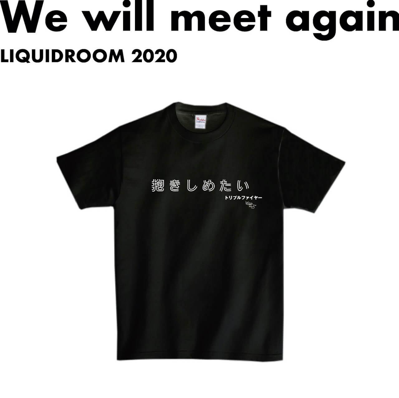 LIQUIDROOMのコラボTプロジェクト〈We will meet again〉にミツメ、トリプルファイヤーが参加 music200625-liquidroom-mitsume-triplefire-1-1
