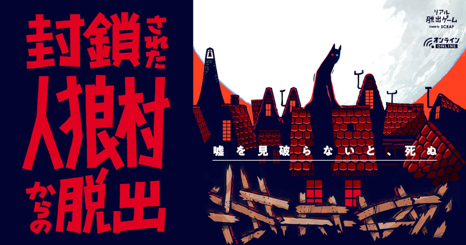 自宅でもリアル脱出ゲームを楽しもう!最新版『封鎖された人狼村からの脱出』がオンラインで開催 ac200625_onlinereal_zinro_01