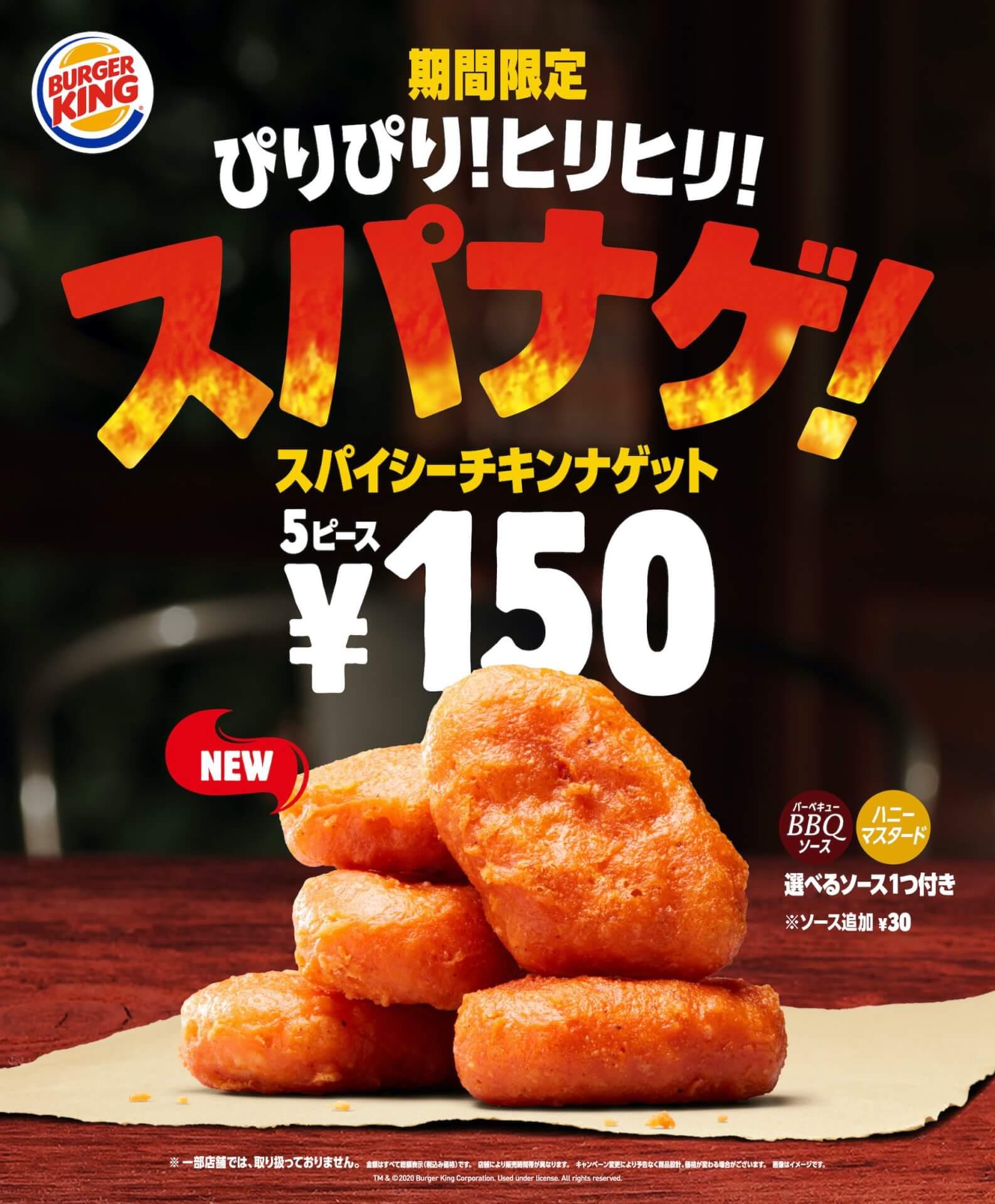 バーガーキング(R)からあとひく辛さの『スパナゲ!』が5ピース150円で期間限定新登場!サイドメニュー『チキンバイツ』も新発売 gourmet200625_supanage_01