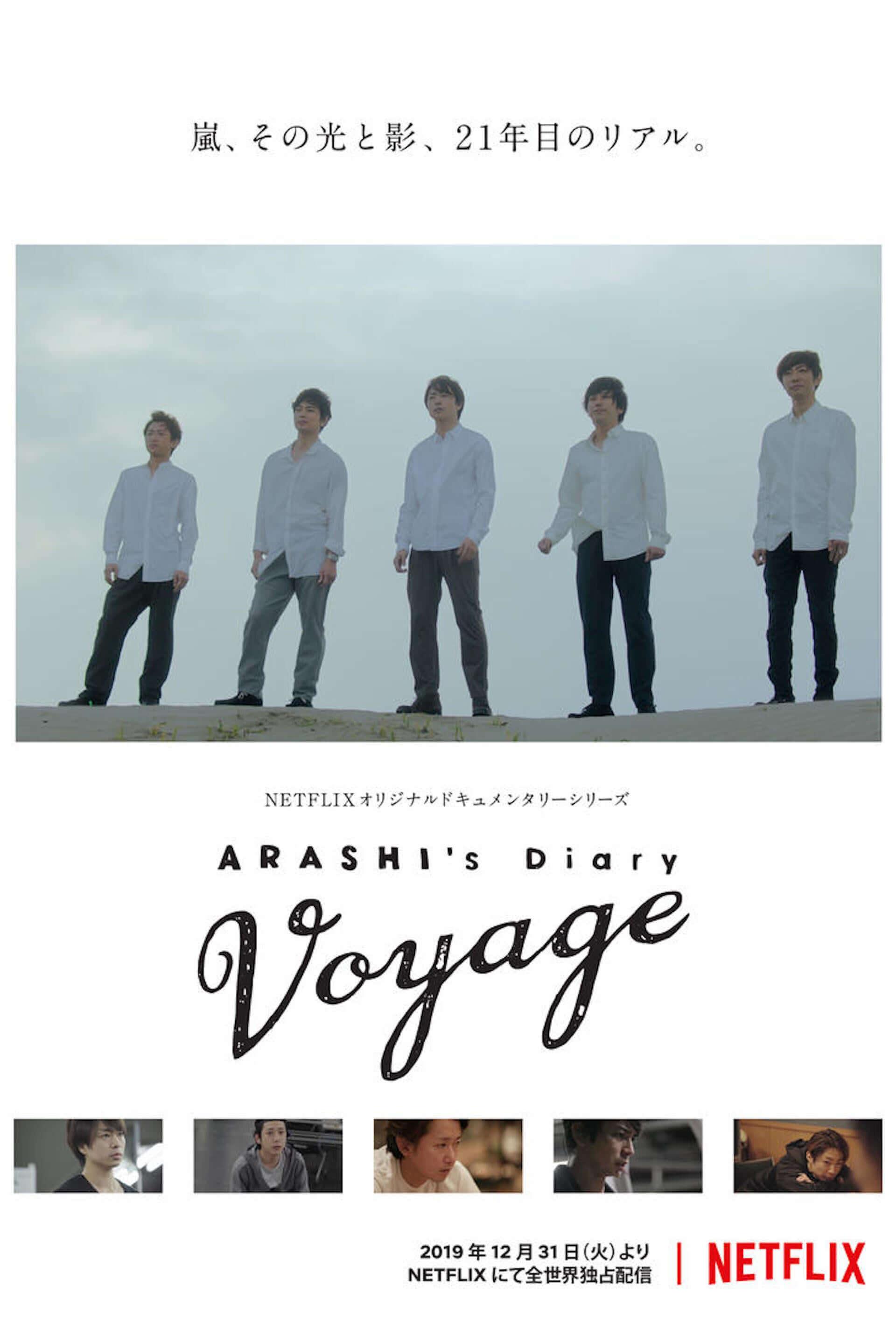 「世界中に嵐を巻き起こす」Netflixドキュメンタリー『ARASHI's Diary -Voyage-』第10話の予告編が解禁 art200626_arashi_netflix_1-1920x2844