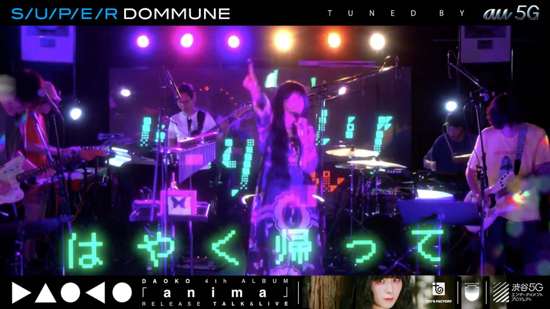 """DAOKO『anima』の世界観をテクノロジーで拡張!SUPER DOMMUNEでの最先端ARライブで見せた""""新しい生活様式""""への挑戦 music200626_super_dommune_11-1920x1080"""