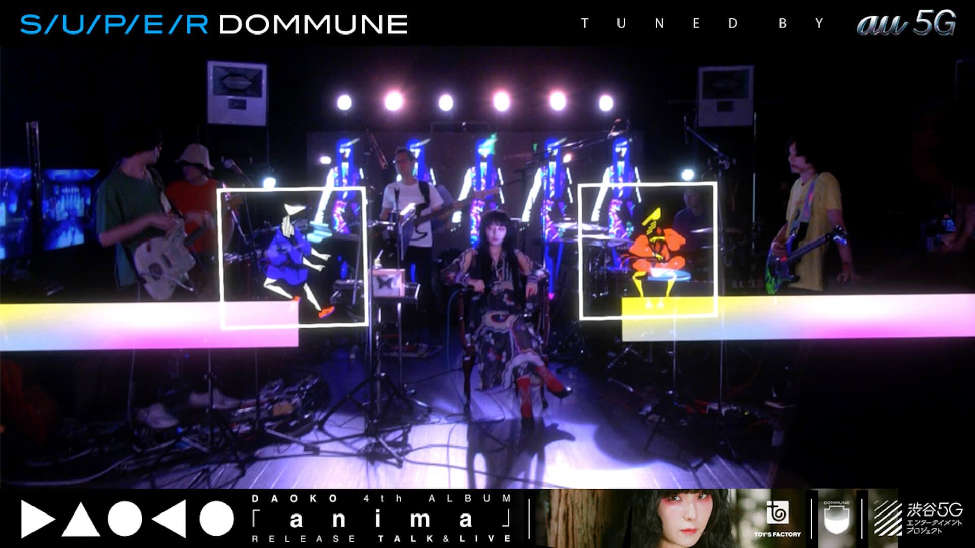 """DAOKO『anima』の世界観をテクノロジーで拡張!SUPER DOMMUNEでの最先端ARライブで見せた""""新しい生活様式""""への挑戦 music200626_super_dommune_11-1"""