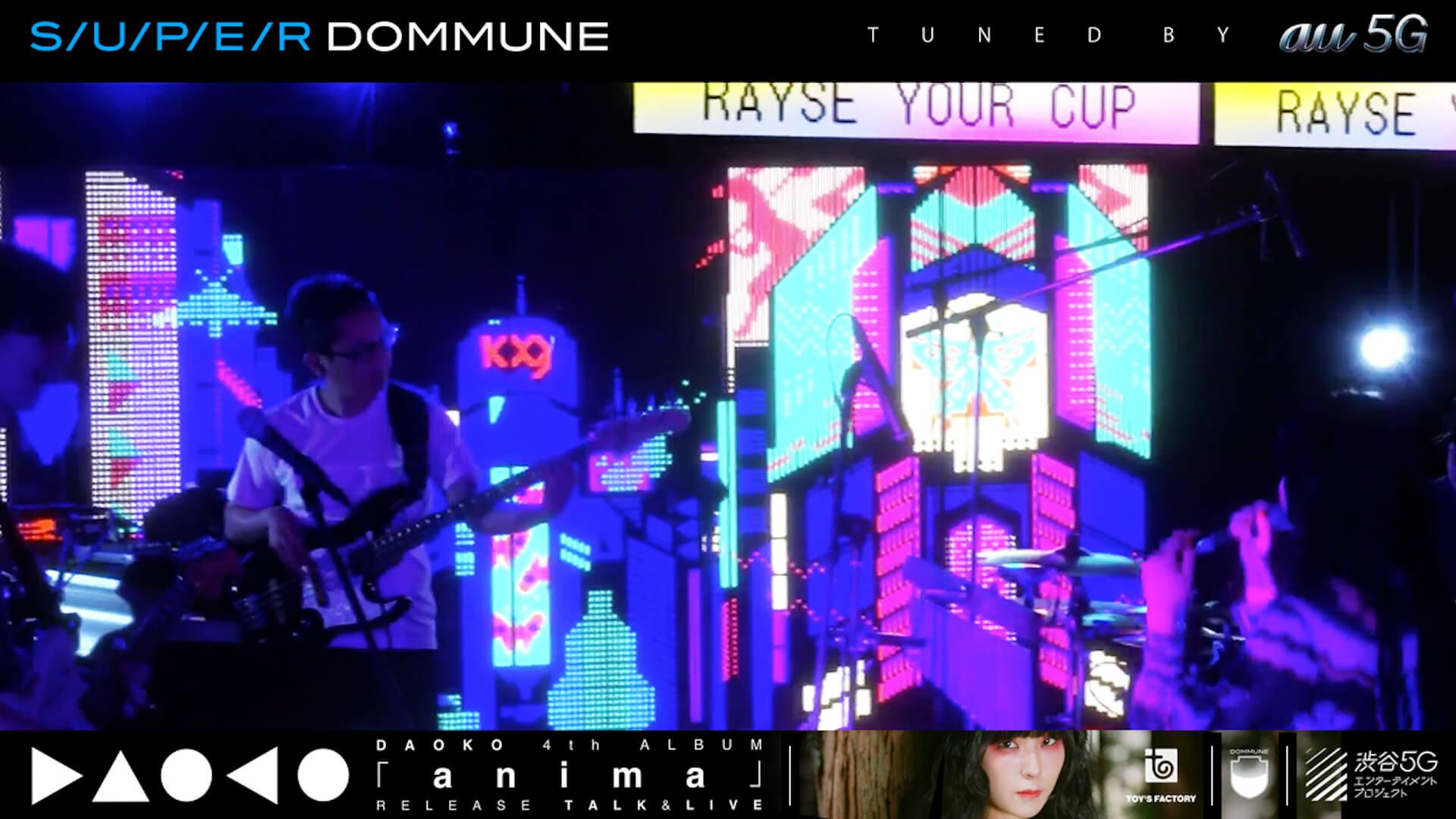 """DAOKO『anima』の世界観をテクノロジーで拡張!SUPER DOMMUNEでの最先端ARライブで見せた""""新しい生活様式""""への挑戦 music200626_super_dommune_12"""