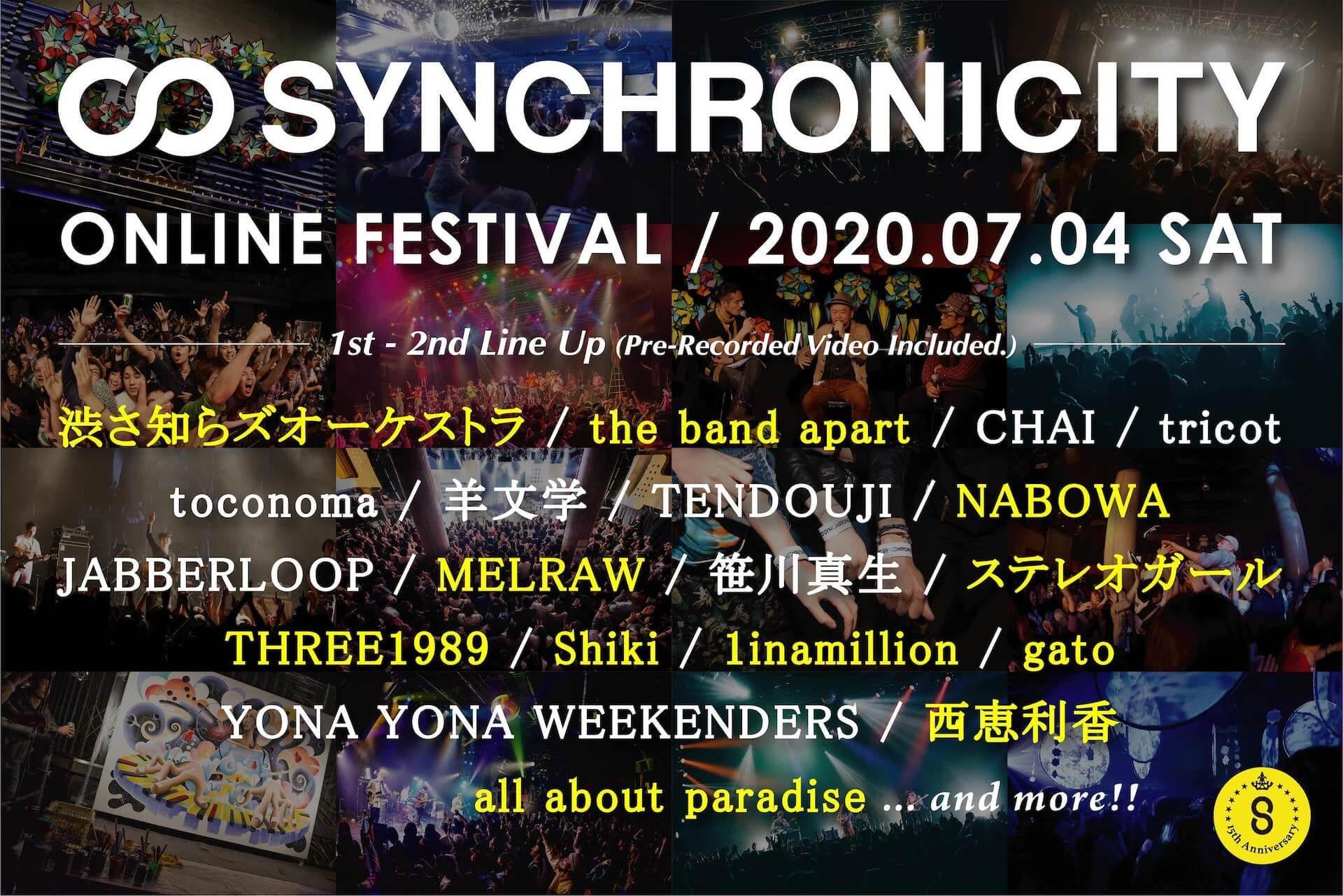 <SYNCHRONICITY2020>オンラインの第2弾出演者として渋さ知らズオーケストラ、the band apart、NABOWAら11組が追加 music200626_synchronicity20_lineup2_12