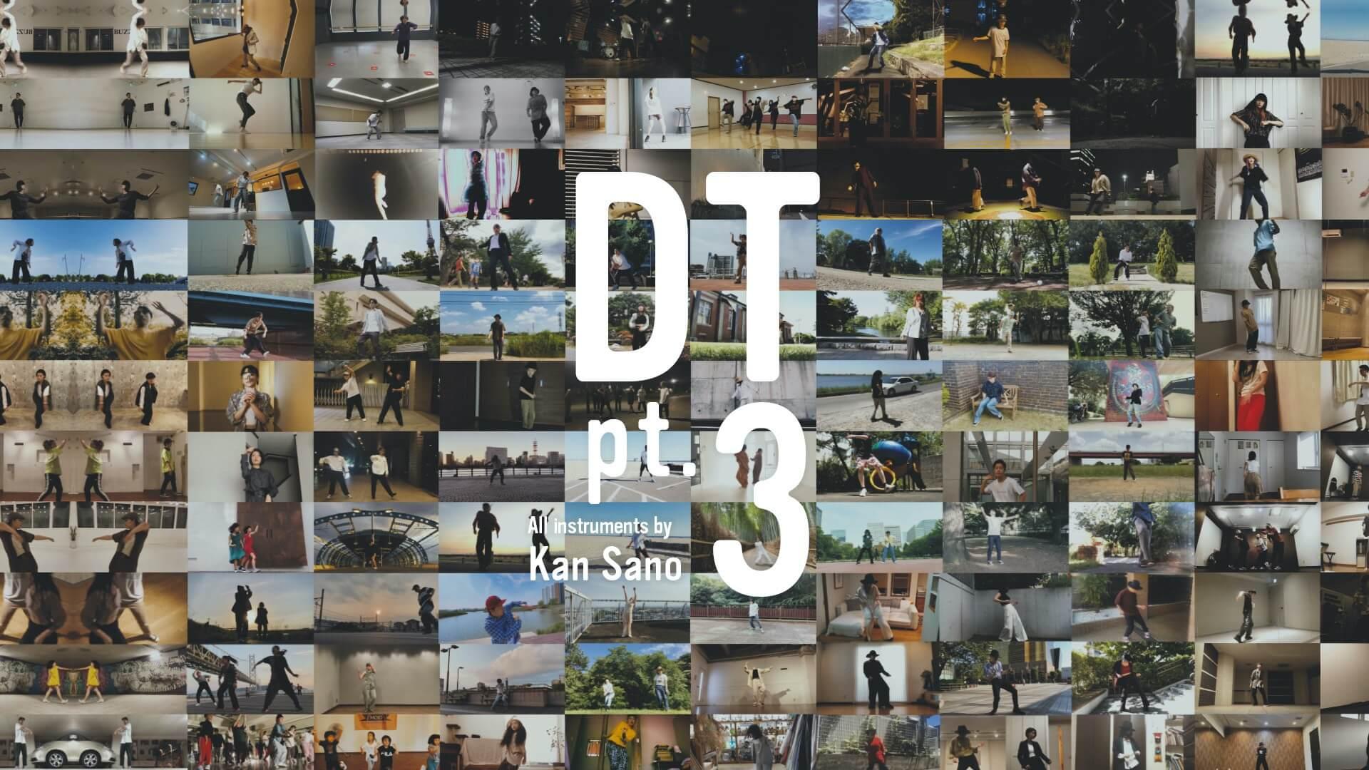 """Kan Sano新曲""""DT pt.3""""の一般公募で集まったダンス映像150本を凝縮したMVが公開!本人コメントも到着 music200626_kansano_02"""