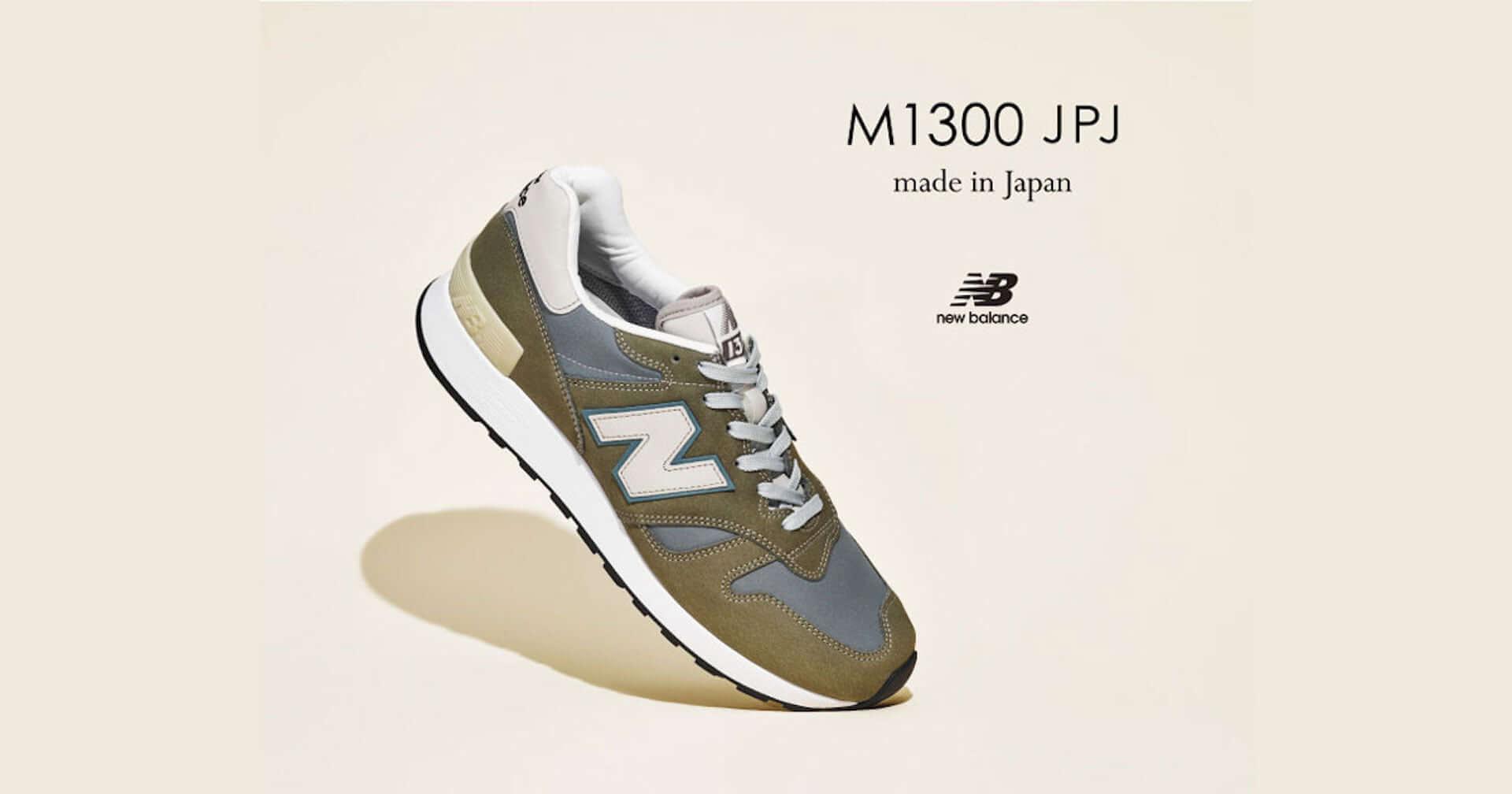 ニューバランス「M1300」祝35周年!シリーズ初の日本製モデルがハンドメイド&シューツリー付属の特別仕様で登場 lf200629_newbalance_1300_3-1920x1008