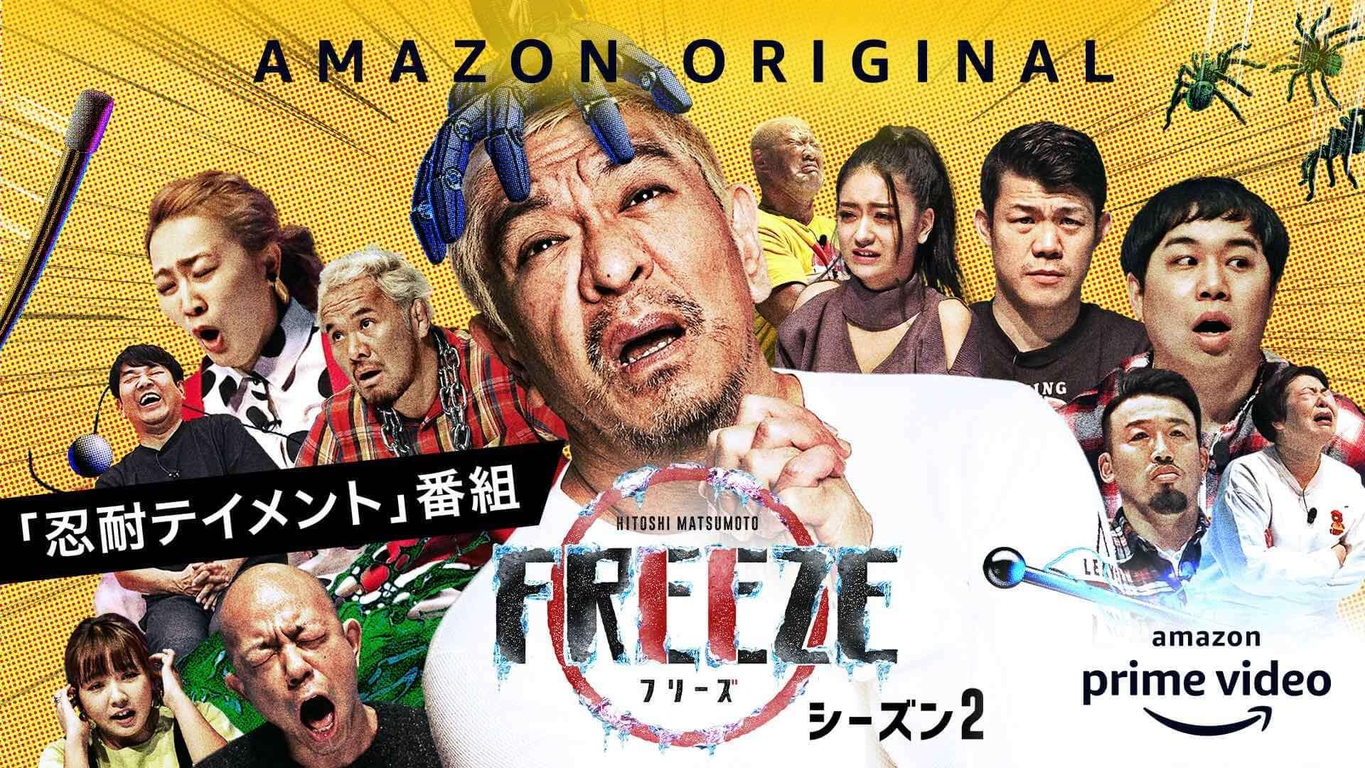 Amazon Prime Videoに『キングダム』、松本人志『FREEZE』新作など続々登場!DREAMS COME TRUE映像作品など7月の新着コンテンツが解禁 film200630_amazonprime_3-1920x1080
