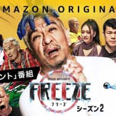 Amazon Original『HITOSHI MATSUMOTO Presents FREEZE』シーズン2 ©2020 YD Creation