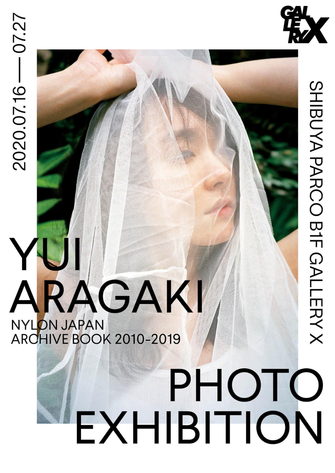 31歳のありのままの新垣結衣が見られる自身初の写真展が渋谷PARCO・GALLERY Xで開催決定! art200629_aragakiyui_2