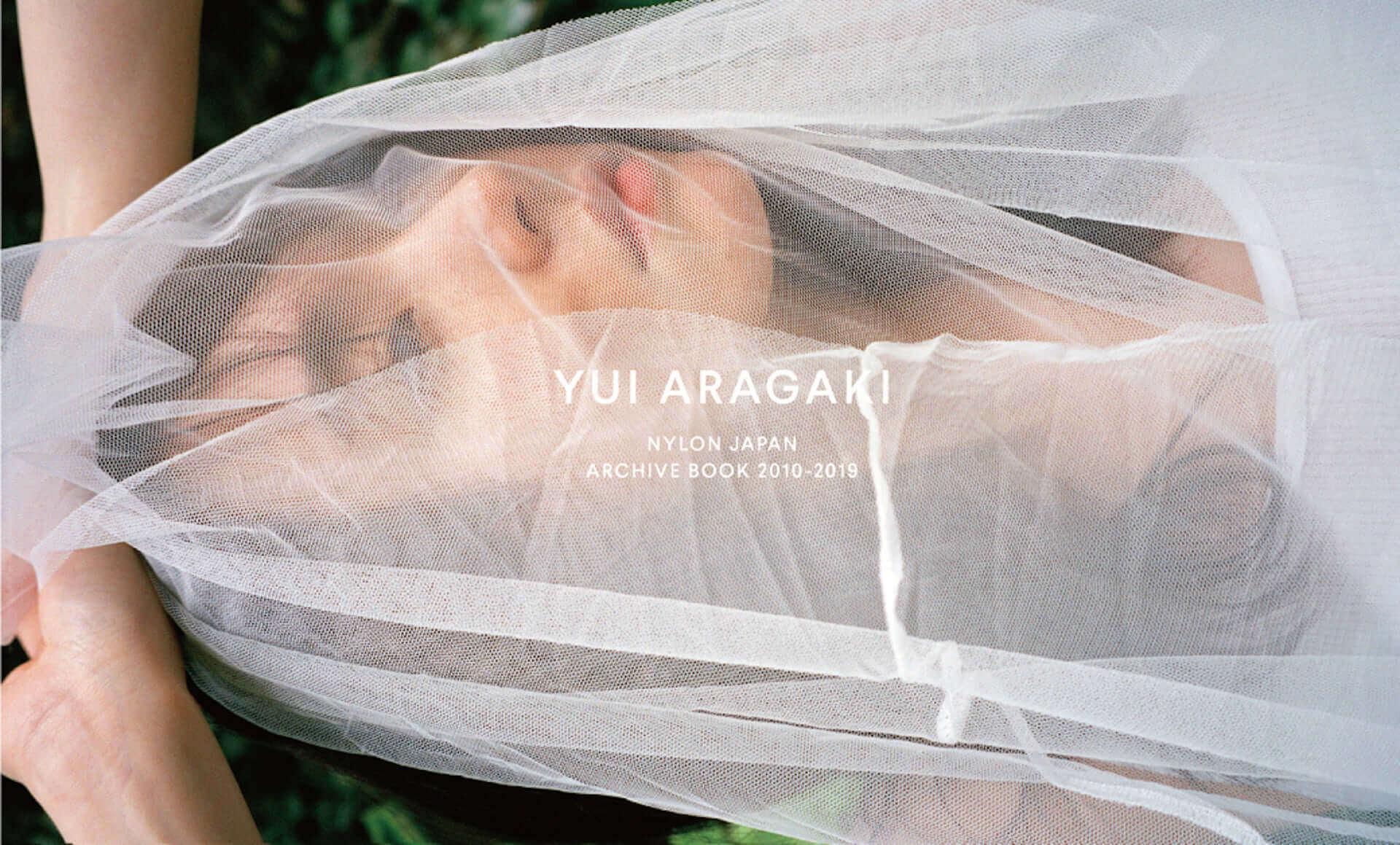 31歳のありのままの新垣結衣が見られる自身初の写真展が渋谷PARCO・GALLERY Xで開催決定! art200629_aragakiyui_3