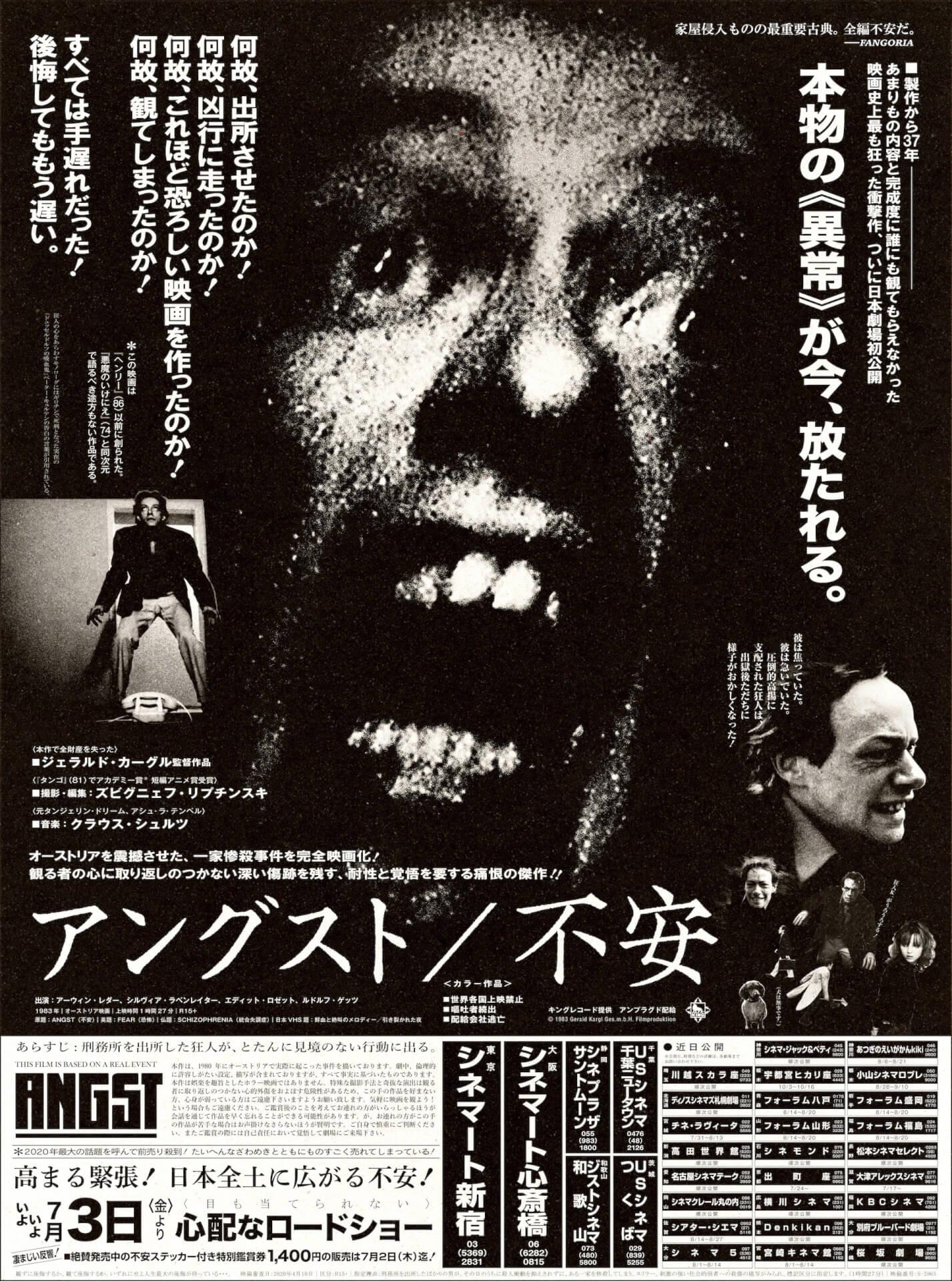 『アングスト/不安』の閲覧注意の本編映像がついに解禁...犯罪心理を知り尽くす専門家が主人公K.の心理状態を分析した結果も公開 film200629_angst_1