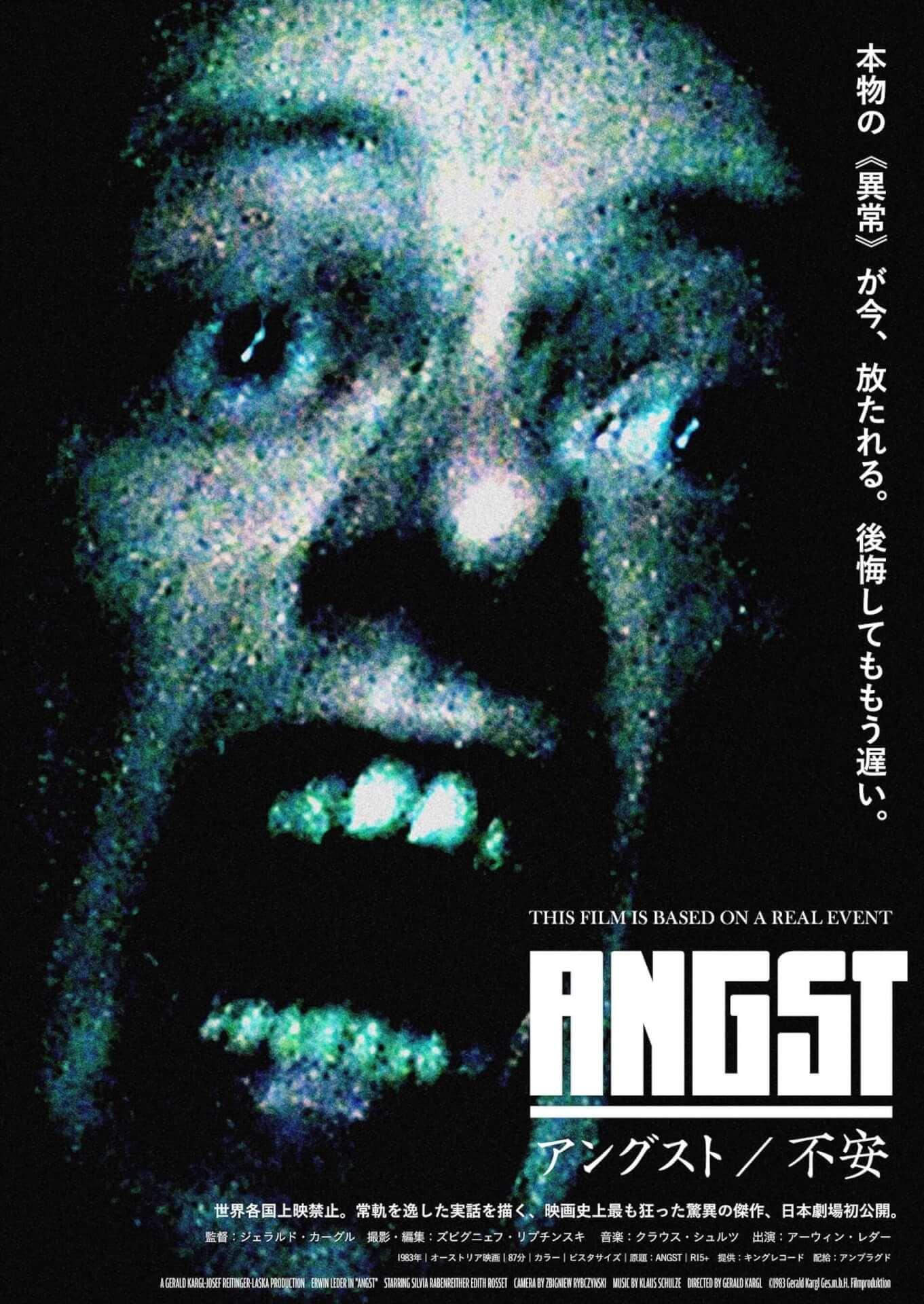 『アングスト/不安』の閲覧注意の本編映像がついに解禁...犯罪心理を知り尽くす専門家が主人公K.の心理状態を分析した結果も公開 film200629_angst_3