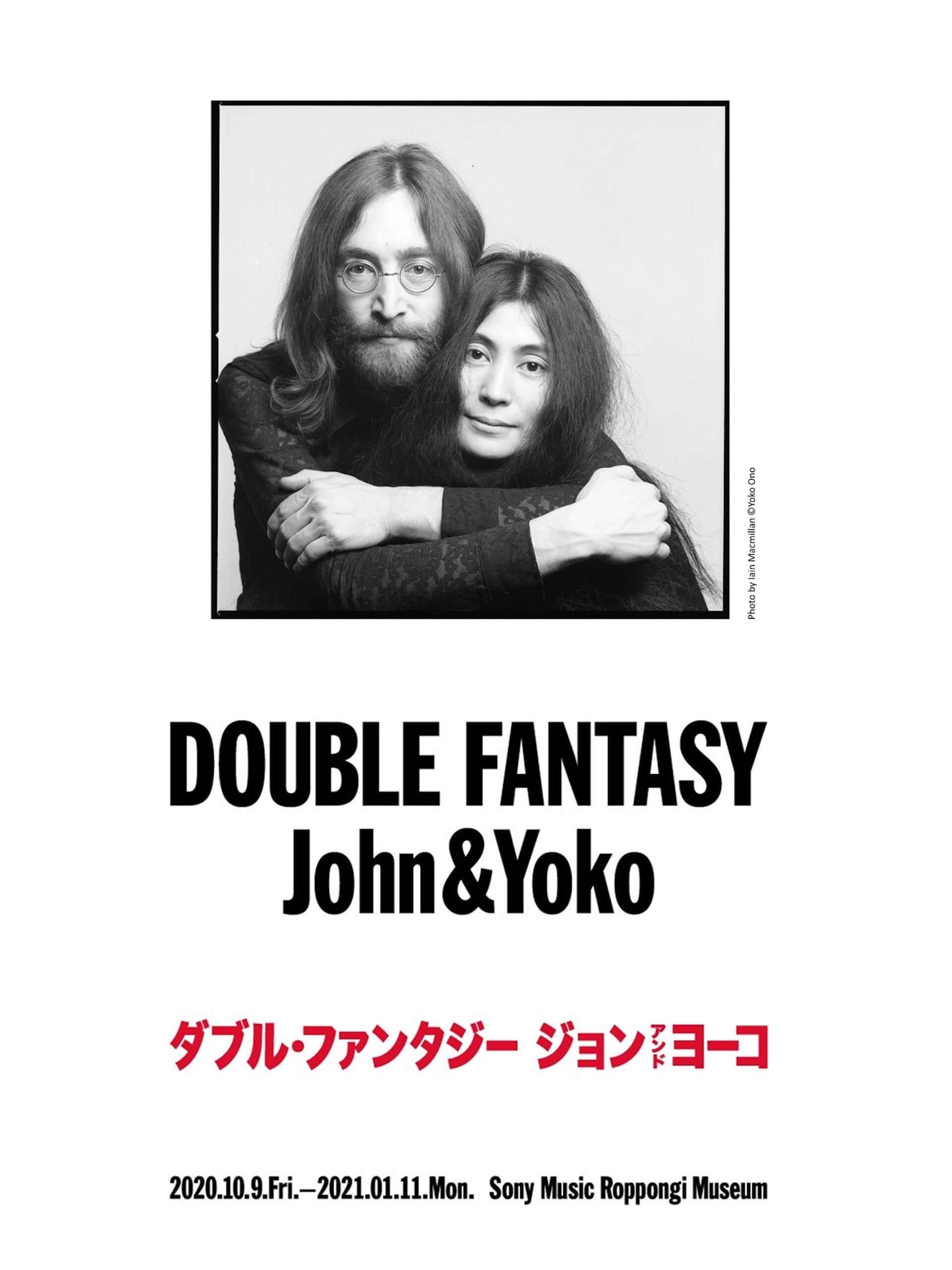 ジョン・レノンとオノ・ヨーコの軌跡を辿る展覧会<DOUBLE FANTASY - John & Yoko>東京展が開催決定!私物など100点以上展示 art200630_doublefantasy_5-1920x2561