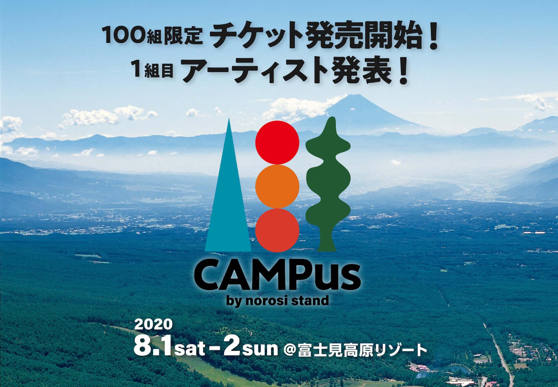 新しいキャンプイベント<CAMPus>の100組限定のチケット販売がスタート!T字路sがライブアーティストとして出演決定 ac200630_campus_ticket_01-1920x1334