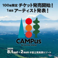 CAMPus チケット