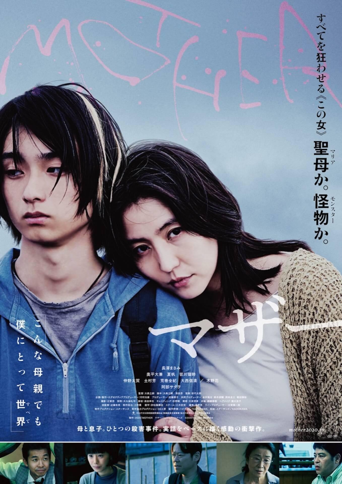 7月公開の映画で期待度が最も高いのは!?『WAVES/ウェイブス』『レイニーデイ・イン・ニューヨーク』などランクインの期待度ランキングがFilmarksで発表 film200630_movie_july_5