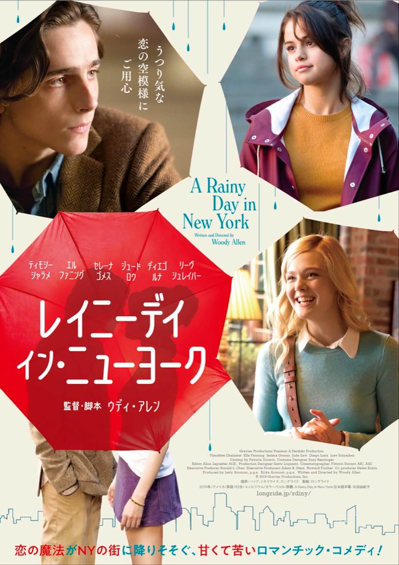 7月公開の映画で期待度が最も高いのは!?『WAVES/ウェイブス』『レイニーデイ・イン・ニューヨーク』などランクインの期待度ランキングがFilmarksで発表 film200630_movie_july_6