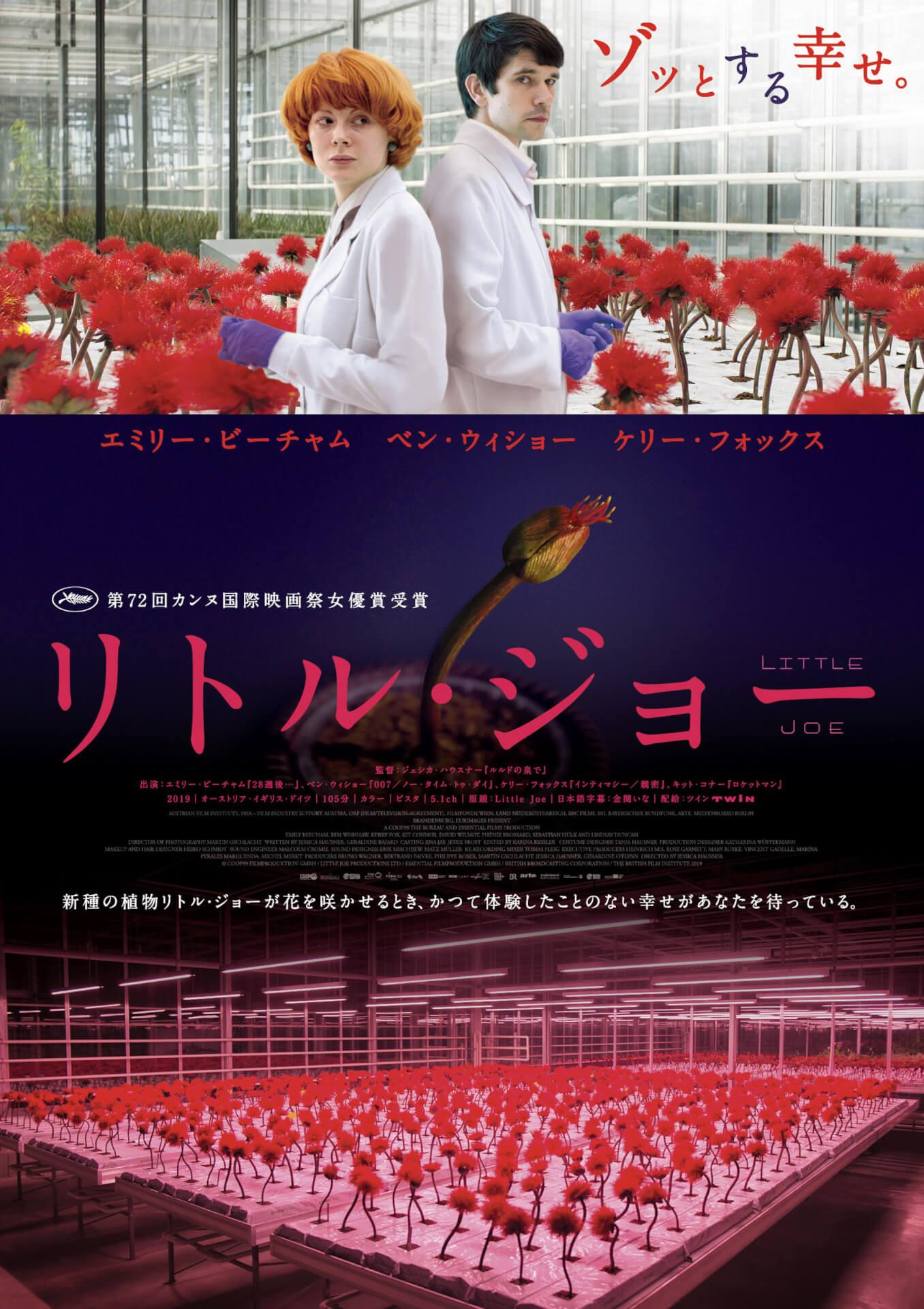7月公開の映画で期待度が最も高いのは!?『WAVES/ウェイブス』『レイニーデイ・イン・ニューヨーク』などランクインの期待度ランキングがFilmarksで発表 film200630_movie_july_9