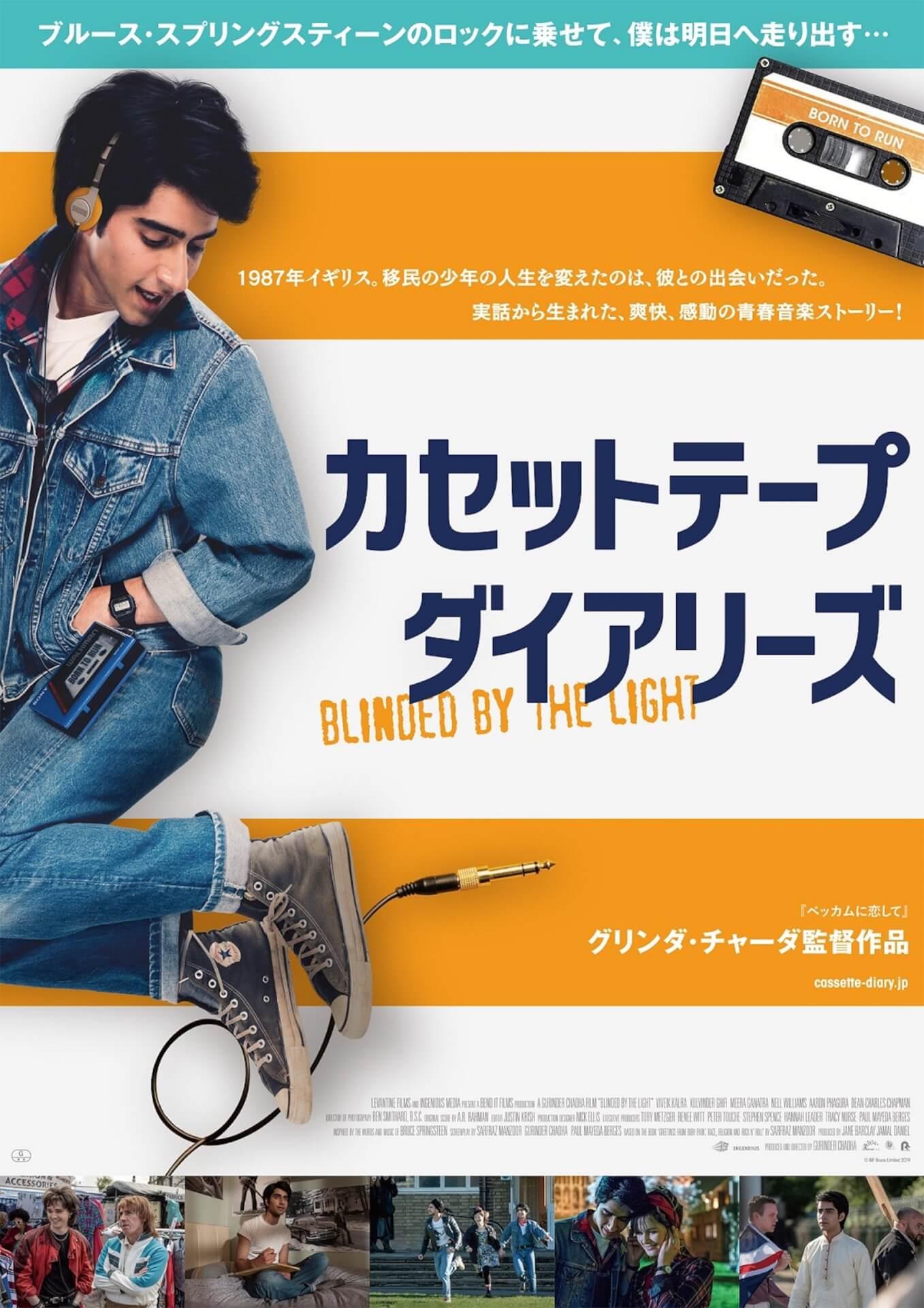 7月公開の映画で期待度が最も高いのは!?『WAVES/ウェイブス』『レイニーデイ・イン・ニューヨーク』などランクインの期待度ランキングがFilmarksで発表 film200630_movie_july_10