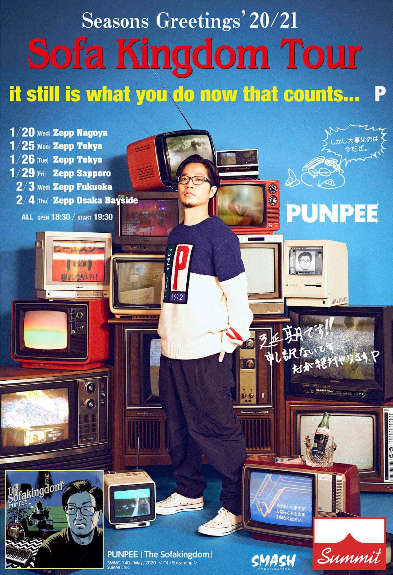 PUNPEEが5曲入りのEP『The Sofakingdom』をリリース|KREVA客演「夢追人」MVが公開 music200630-punpee-2