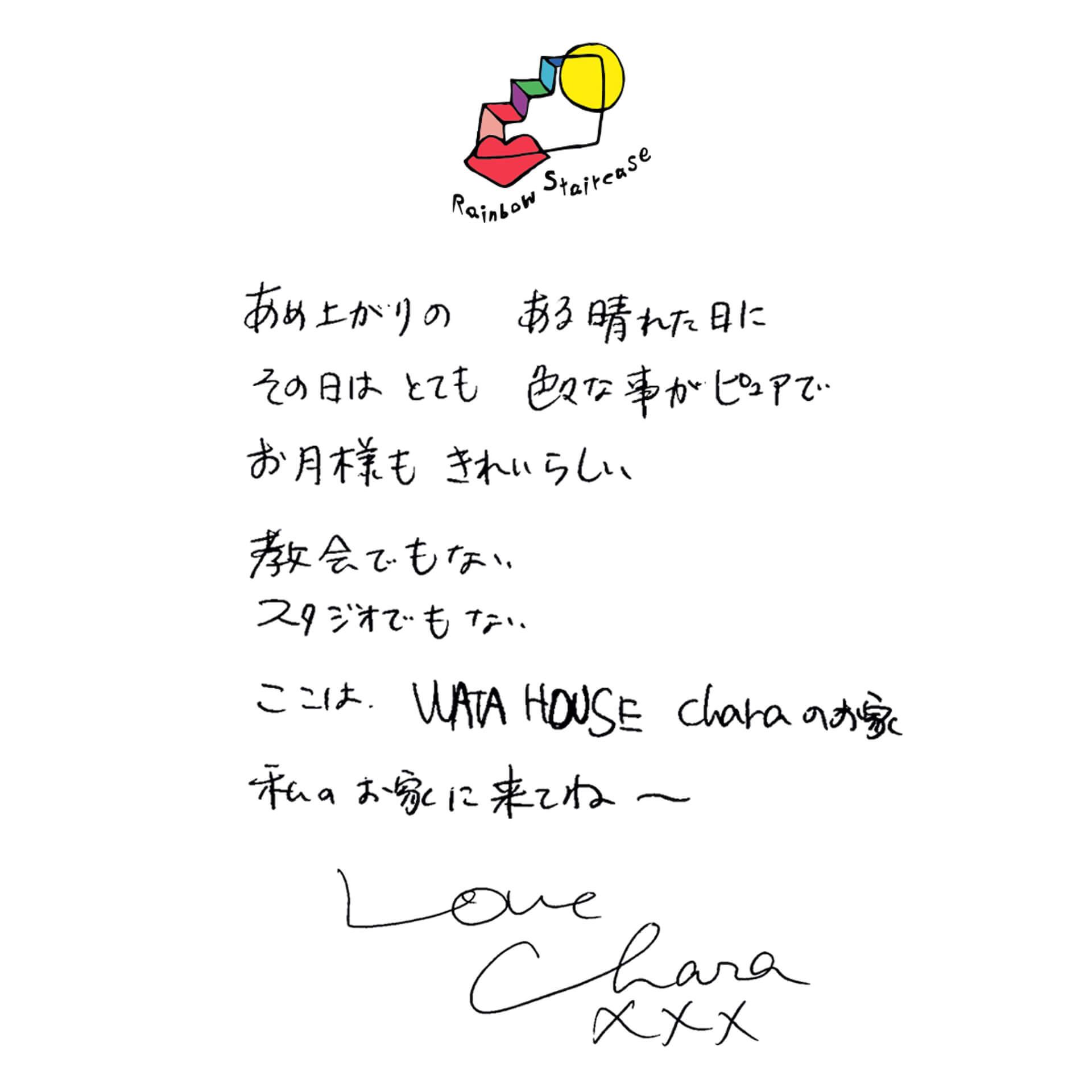 Charaの配信プログラム「Rainbow Staircase」のティザー映像が公開!イマチケでのライブ配信も決定 music200601_chara_rainbowstaircase_02-1