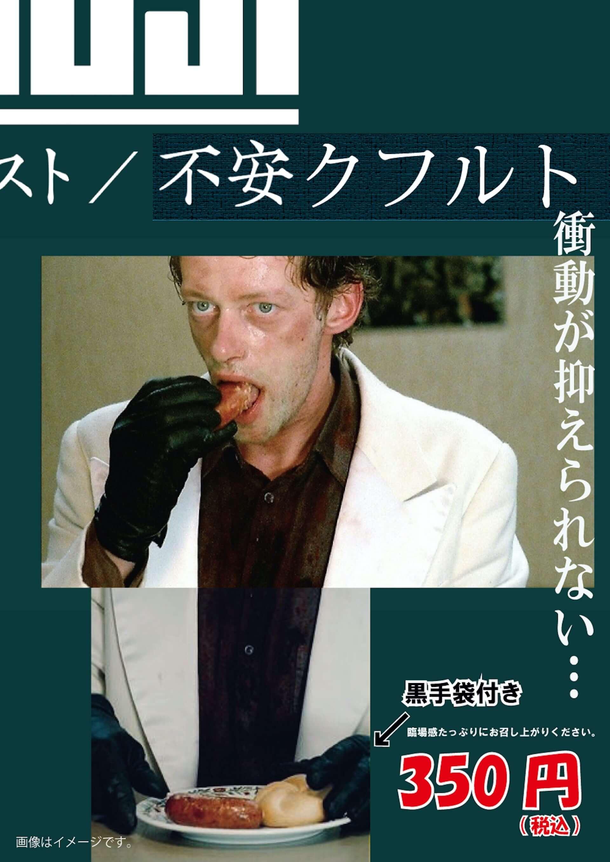 『アングスト/不安』の過激すぎるTシャツほか特製グッズが登場!?渋谷・CAFE:MONOCHROMEとのコラボキーリングも film200701_angst_2-1920x2717
